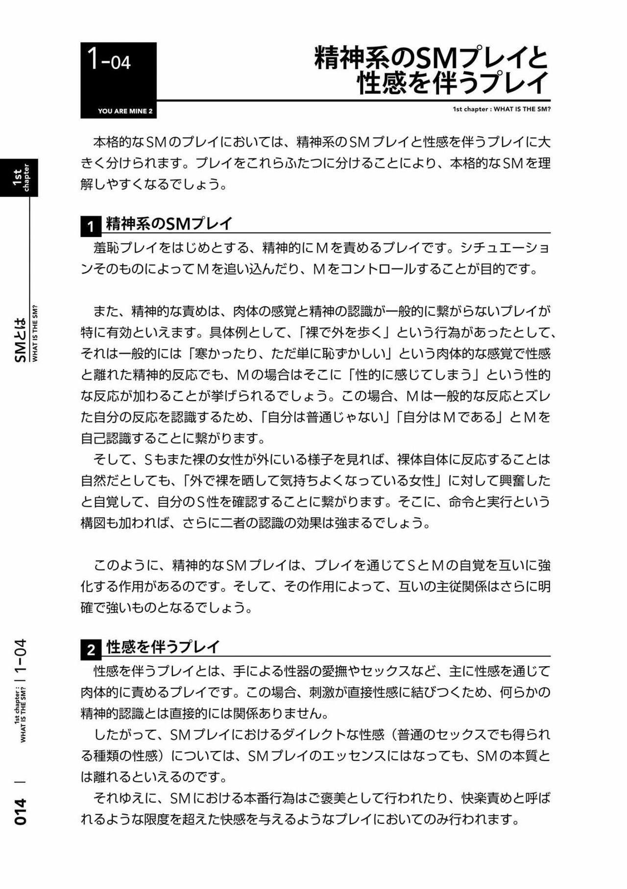 [Mitsuba] Karada mo Kokoro mo Boku no Mono ~Hajimete no SM Guide~ 2 [Digital] 16