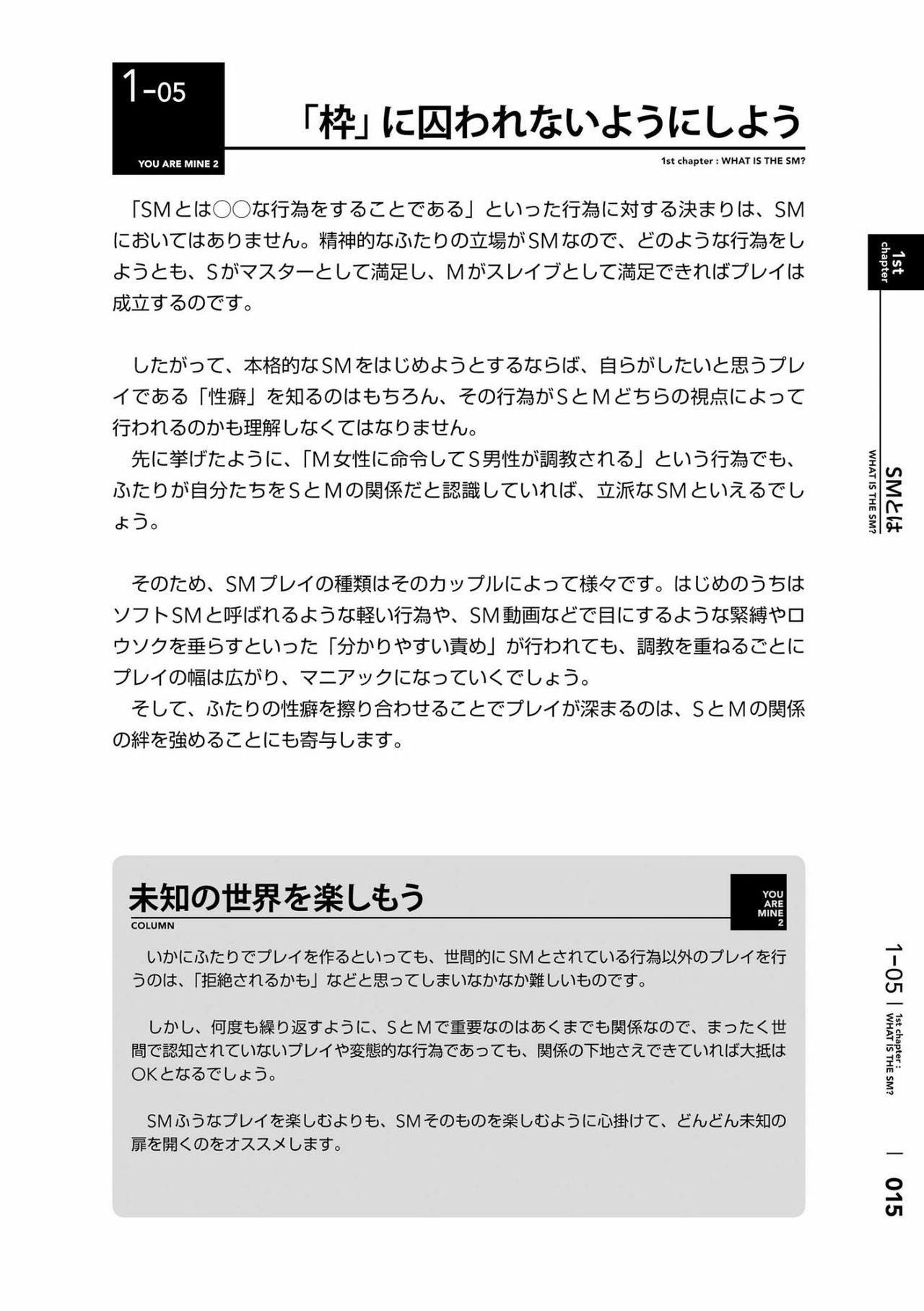 [Mitsuba] Karada mo Kokoro mo Boku no Mono ~Hajimete no SM Guide~ 2 [Digital] 17
