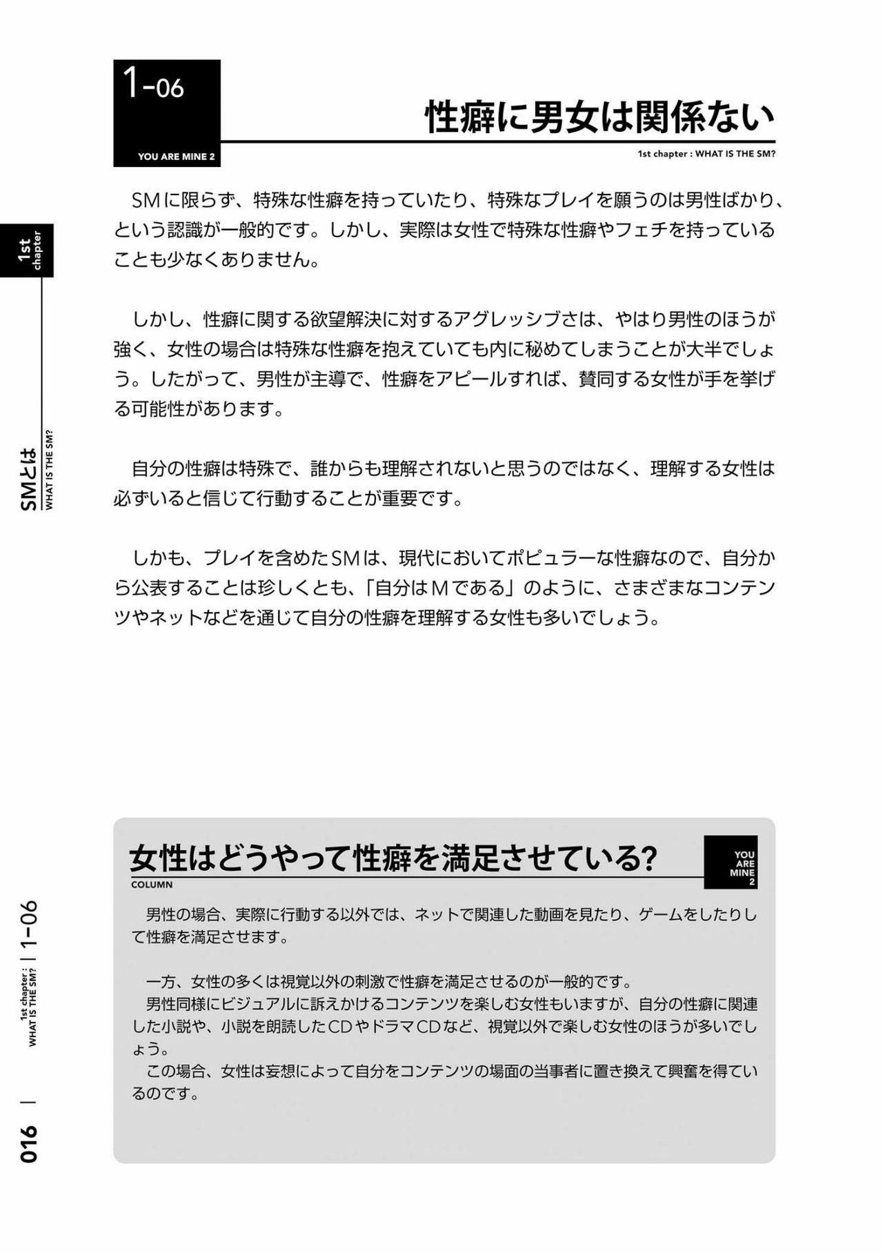 [Mitsuba] Karada mo Kokoro mo Boku no Mono ~Hajimete no SM Guide~ 2 [Digital] 18