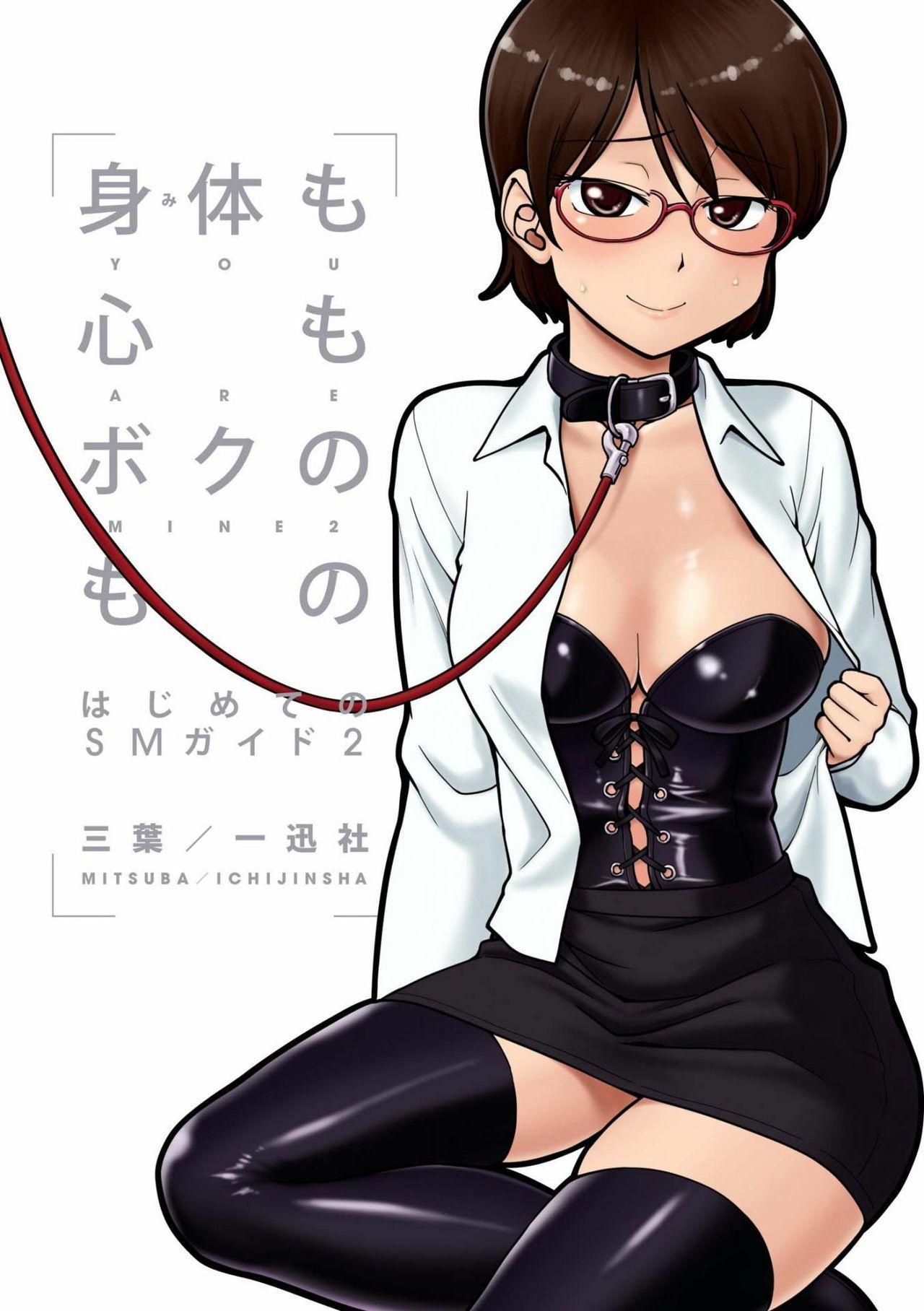 [Mitsuba] Karada mo Kokoro mo Boku no Mono ~Hajimete no SM Guide~ 2 [Digital] 1