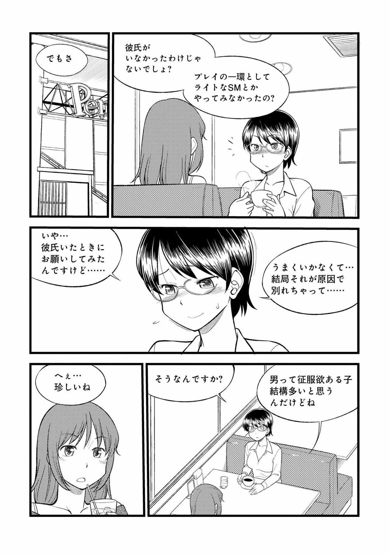 [Mitsuba] Karada mo Kokoro mo Boku no Mono ~Hajimete no SM Guide~ 2 [Digital] 20