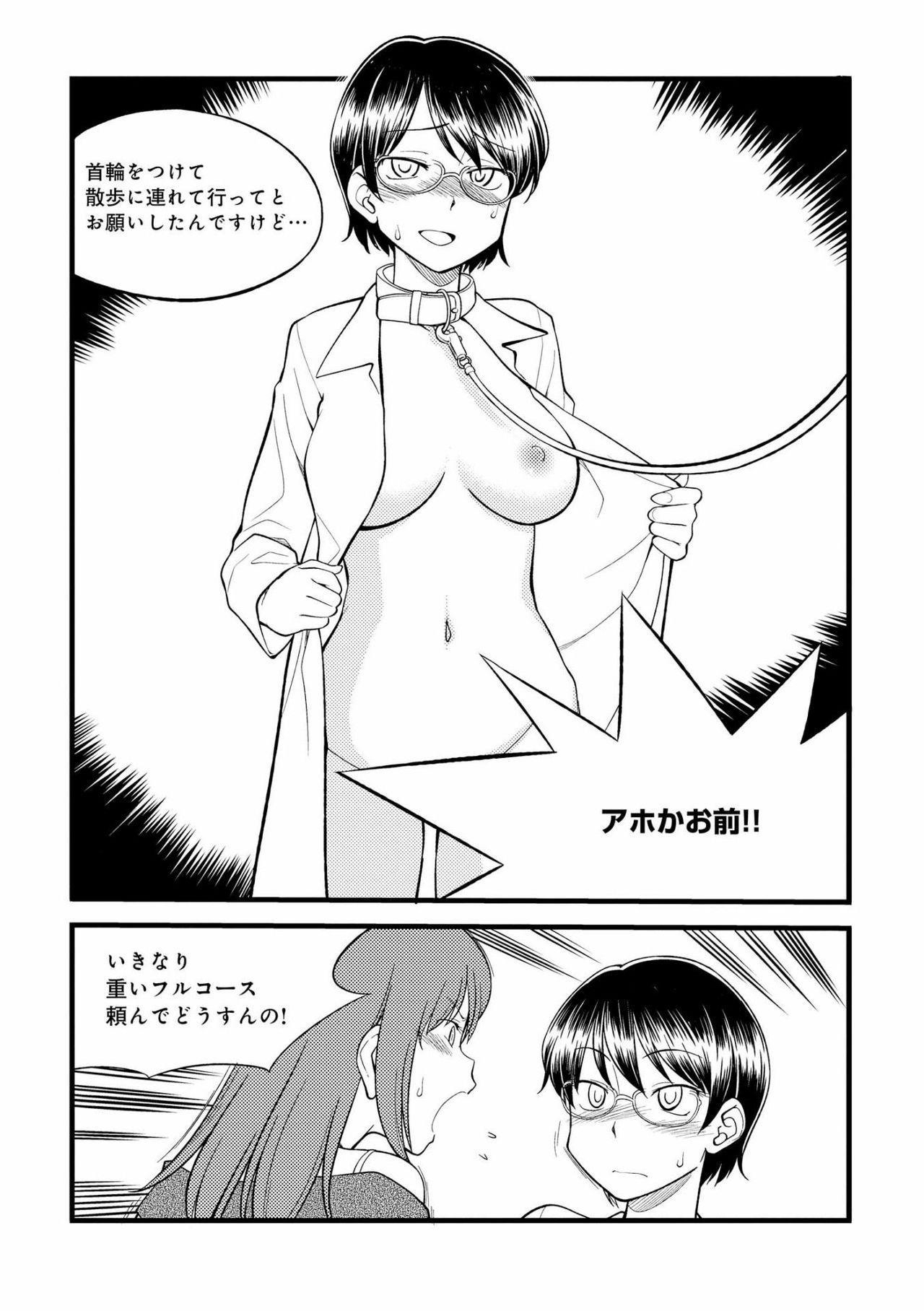 [Mitsuba] Karada mo Kokoro mo Boku no Mono ~Hajimete no SM Guide~ 2 [Digital] 22