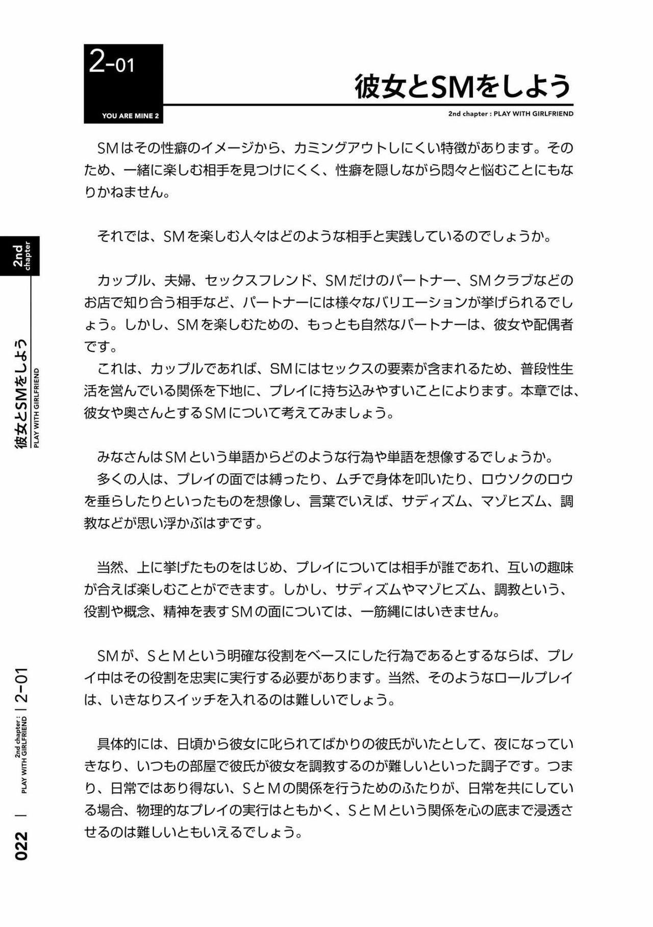 [Mitsuba] Karada mo Kokoro mo Boku no Mono ~Hajimete no SM Guide~ 2 [Digital] 24