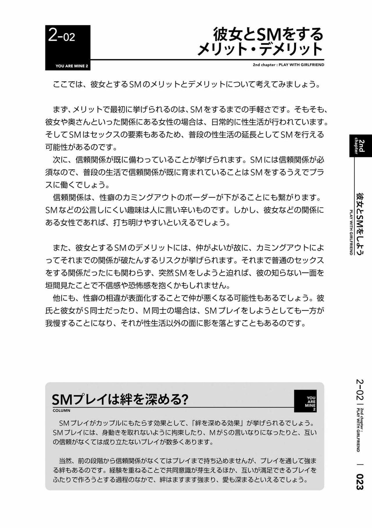 [Mitsuba] Karada mo Kokoro mo Boku no Mono ~Hajimete no SM Guide~ 2 [Digital] 25