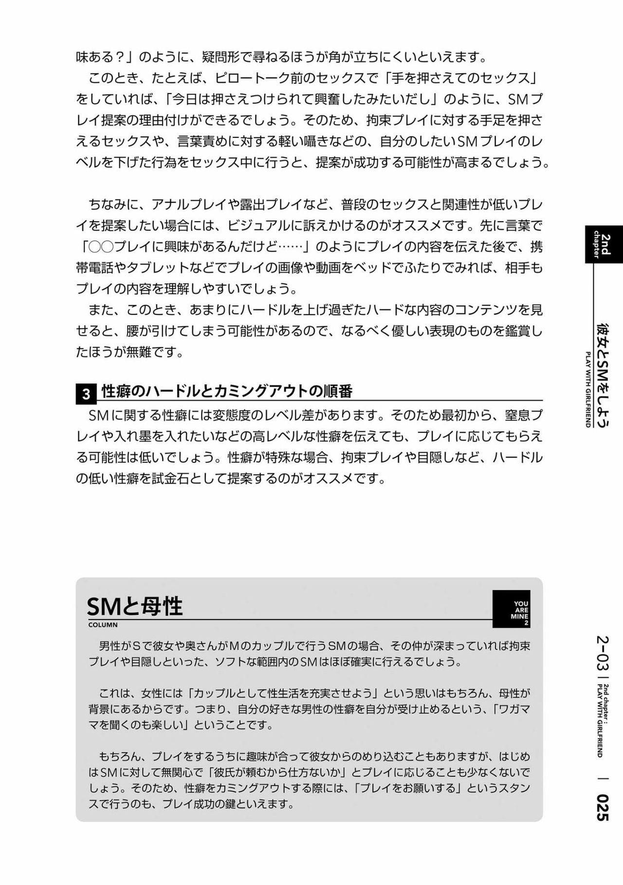 [Mitsuba] Karada mo Kokoro mo Boku no Mono ~Hajimete no SM Guide~ 2 [Digital] 27
