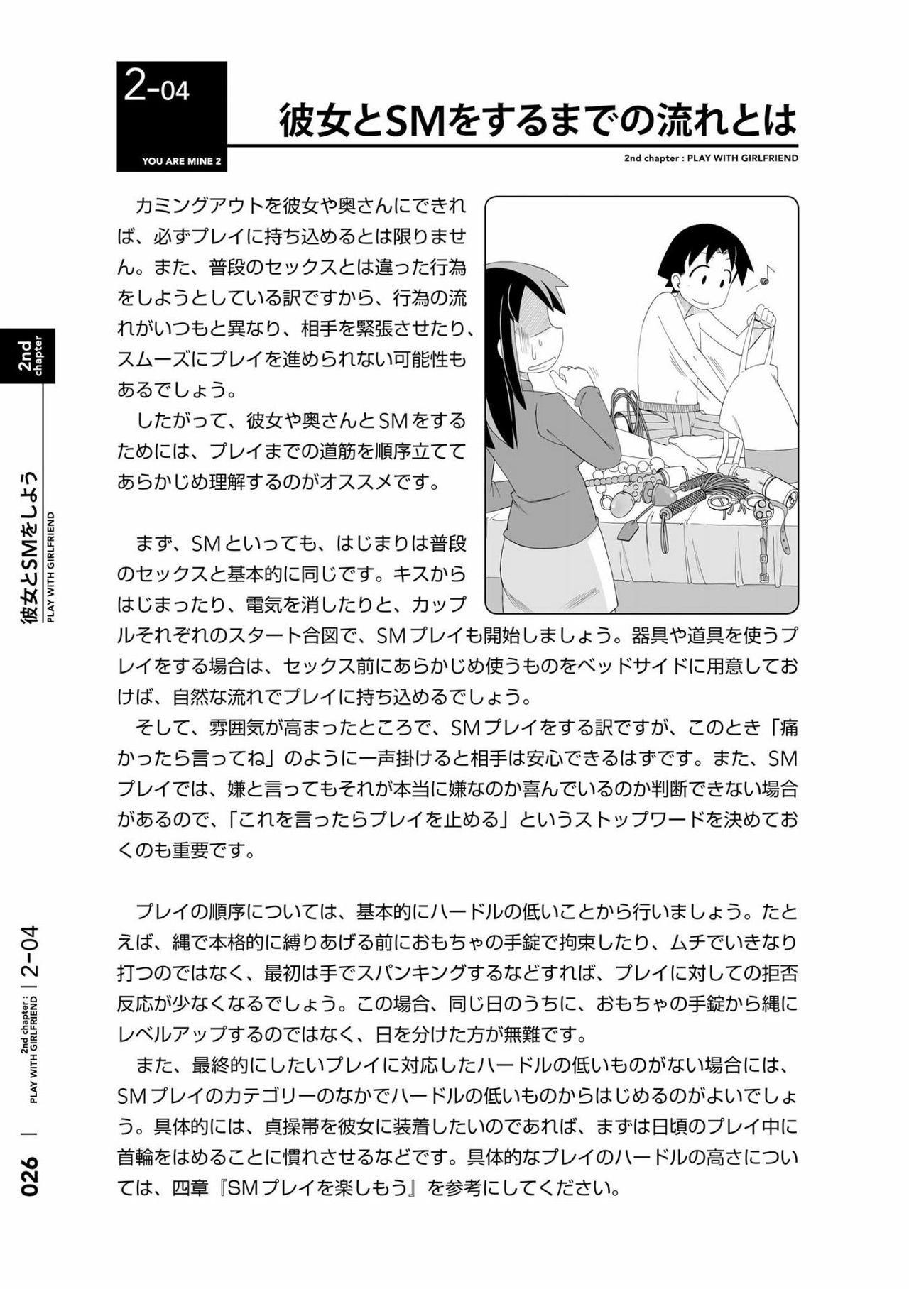 [Mitsuba] Karada mo Kokoro mo Boku no Mono ~Hajimete no SM Guide~ 2 [Digital] 28