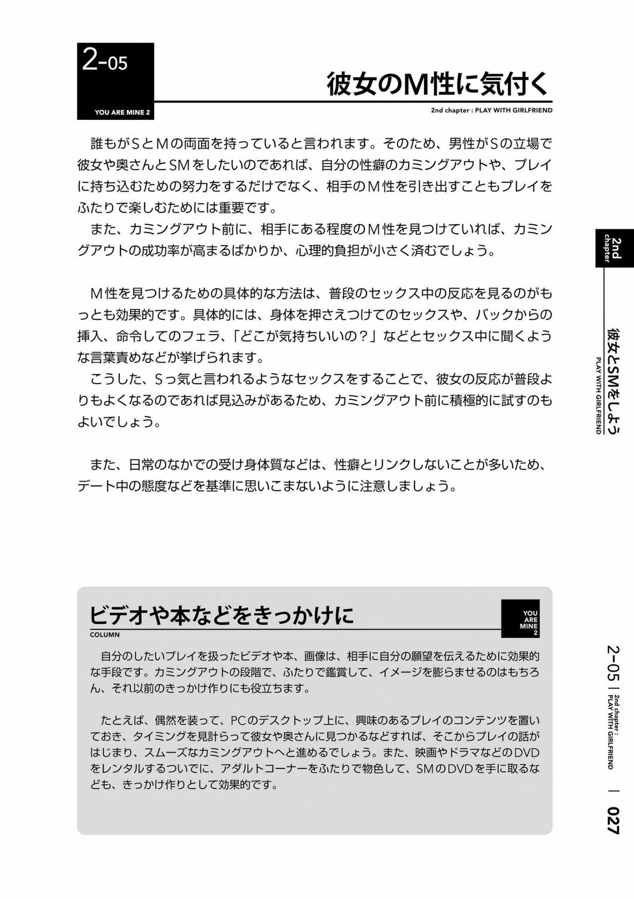 [Mitsuba] Karada mo Kokoro mo Boku no Mono ~Hajimete no SM Guide~ 2 [Digital] 29