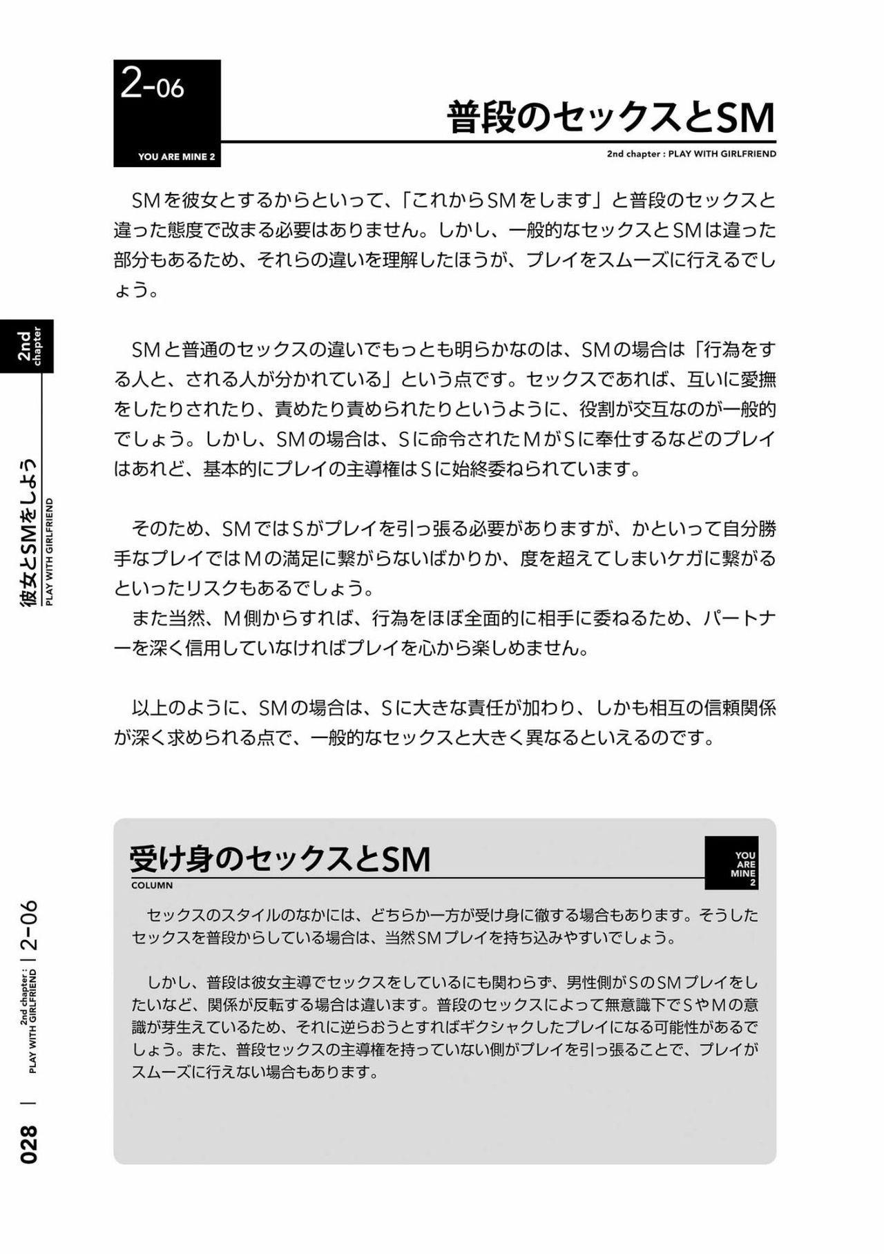 [Mitsuba] Karada mo Kokoro mo Boku no Mono ~Hajimete no SM Guide~ 2 [Digital] 30