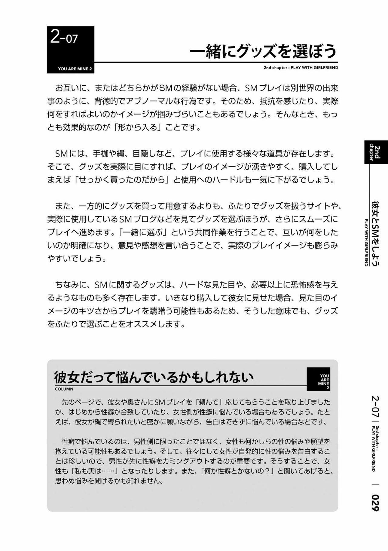 [Mitsuba] Karada mo Kokoro mo Boku no Mono ~Hajimete no SM Guide~ 2 [Digital] 31