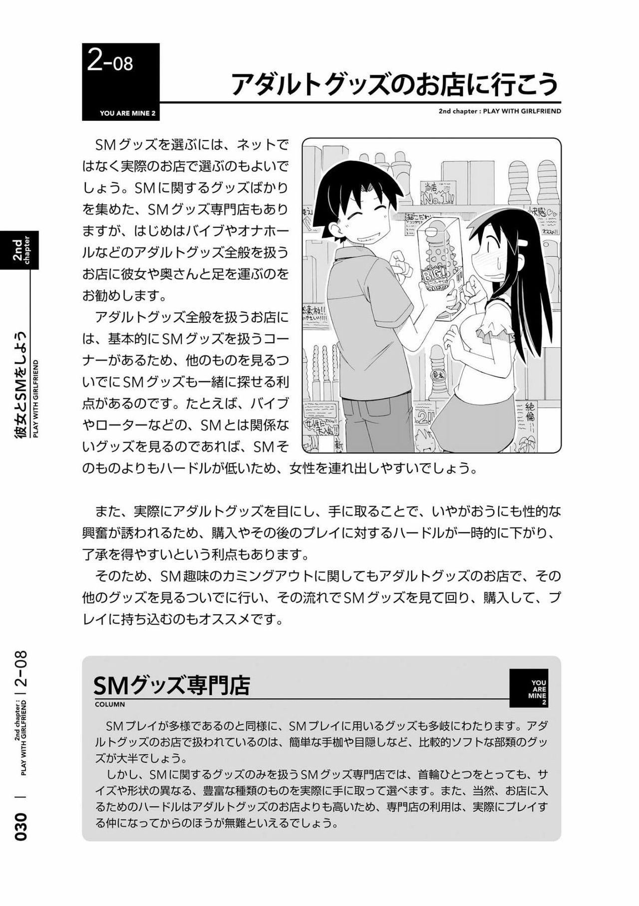 [Mitsuba] Karada mo Kokoro mo Boku no Mono ~Hajimete no SM Guide~ 2 [Digital] 32