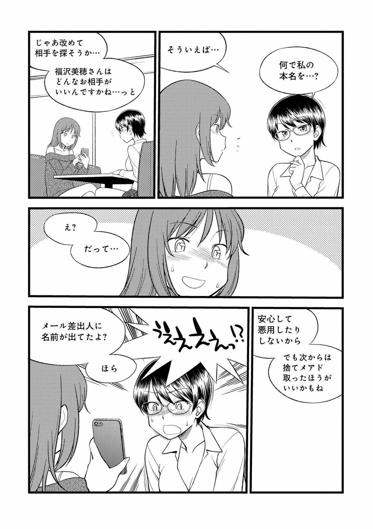 [Mitsuba] Karada mo Kokoro mo Boku no Mono ~Hajimete no SM Guide~ 2 [Digital] 34