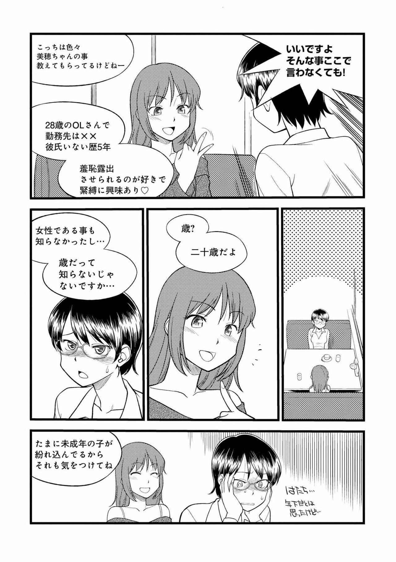 [Mitsuba] Karada mo Kokoro mo Boku no Mono ~Hajimete no SM Guide~ 2 [Digital] 36
