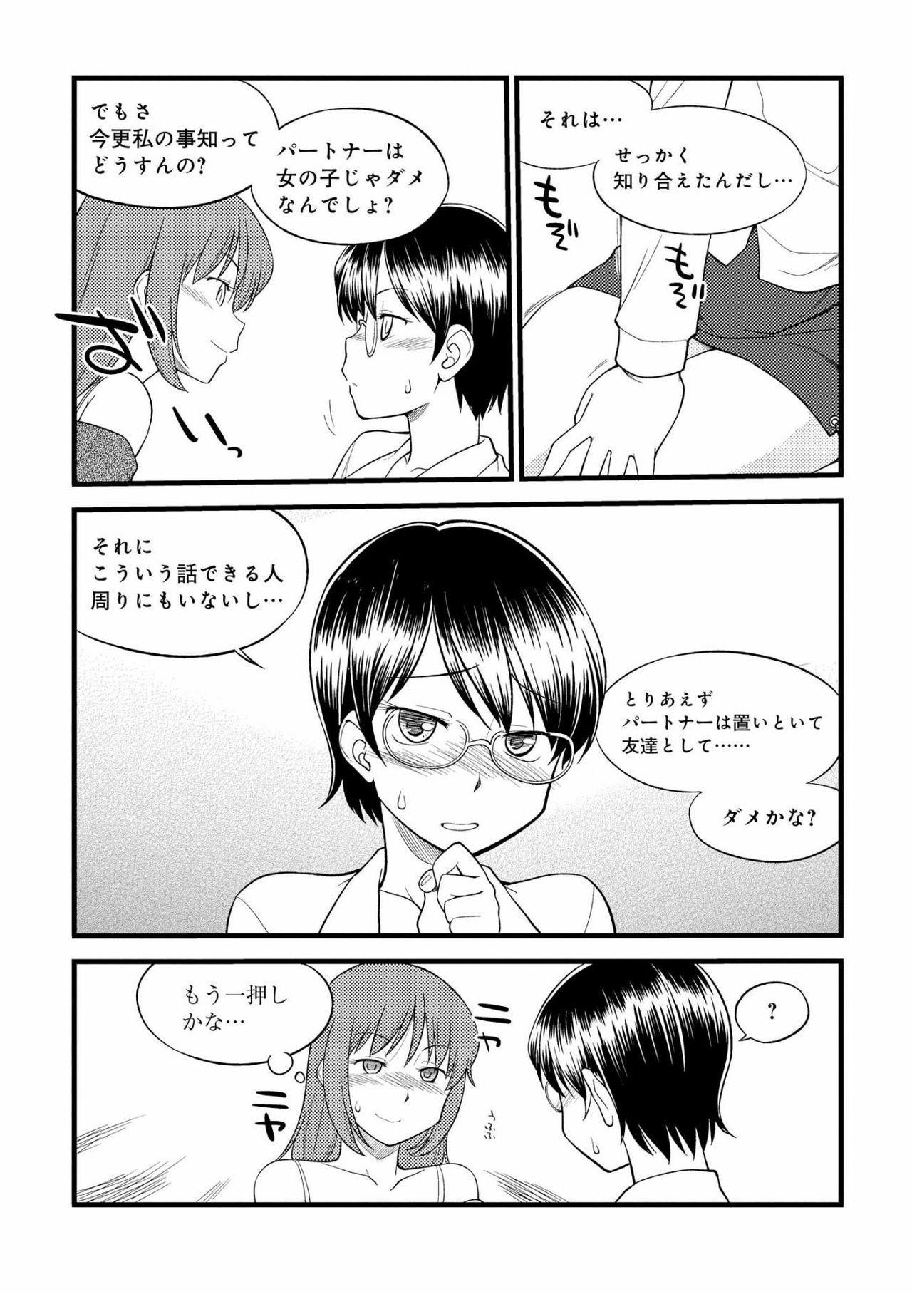[Mitsuba] Karada mo Kokoro mo Boku no Mono ~Hajimete no SM Guide~ 2 [Digital] 37