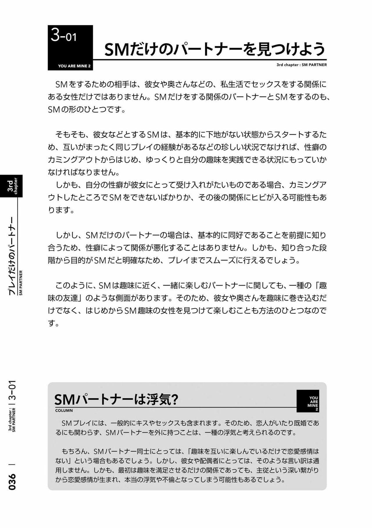 [Mitsuba] Karada mo Kokoro mo Boku no Mono ~Hajimete no SM Guide~ 2 [Digital] 38