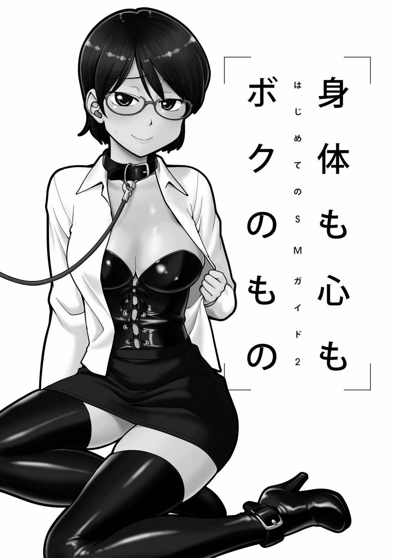 [Mitsuba] Karada mo Kokoro mo Boku no Mono ~Hajimete no SM Guide~ 2 [Digital] 3