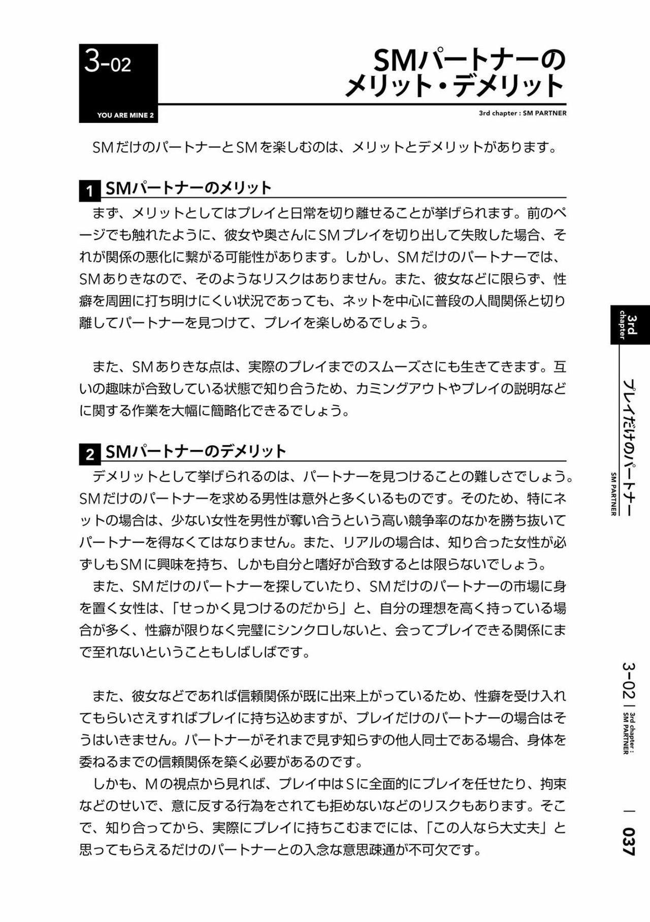 [Mitsuba] Karada mo Kokoro mo Boku no Mono ~Hajimete no SM Guide~ 2 [Digital] 39