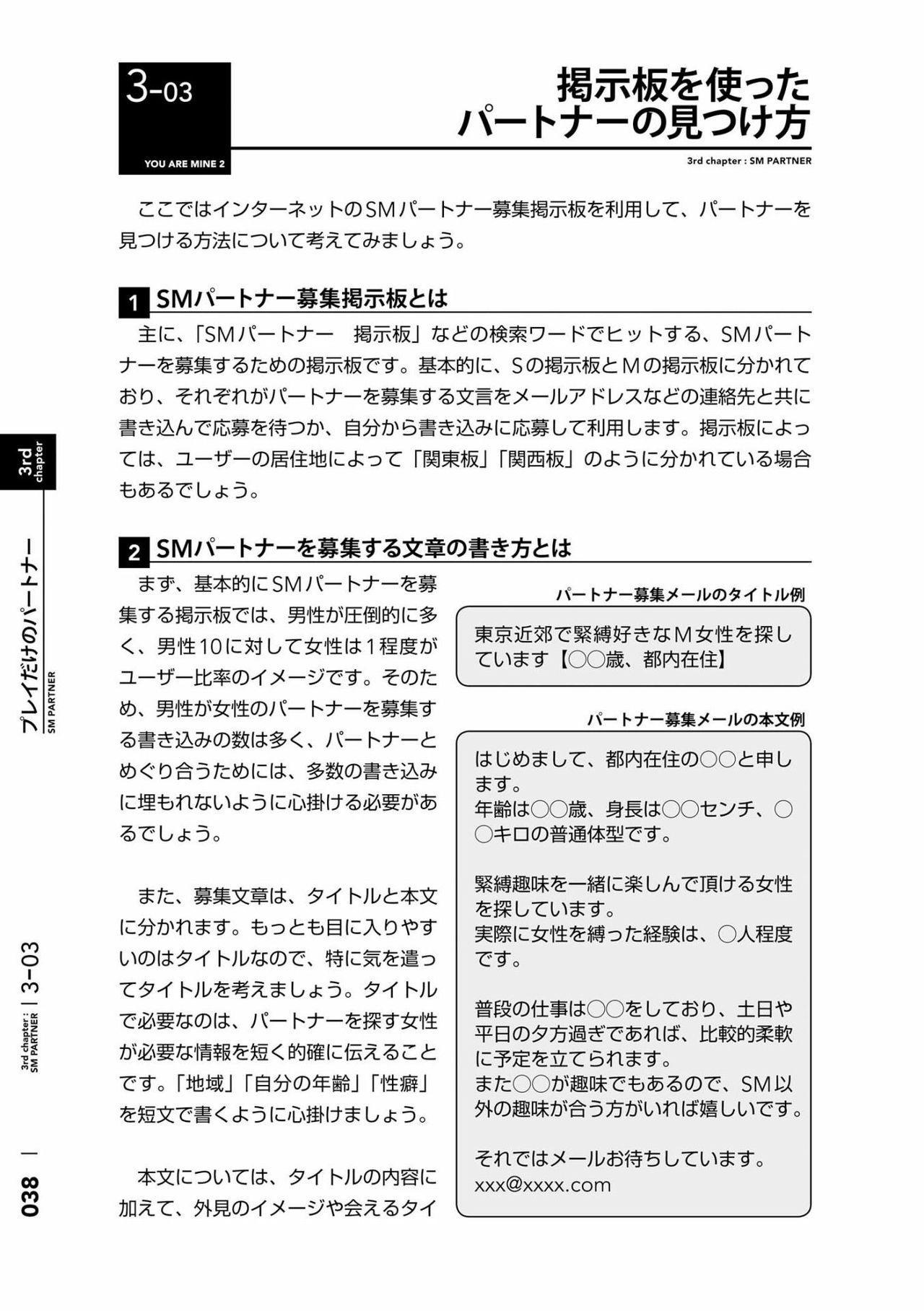 [Mitsuba] Karada mo Kokoro mo Boku no Mono ~Hajimete no SM Guide~ 2 [Digital] 40