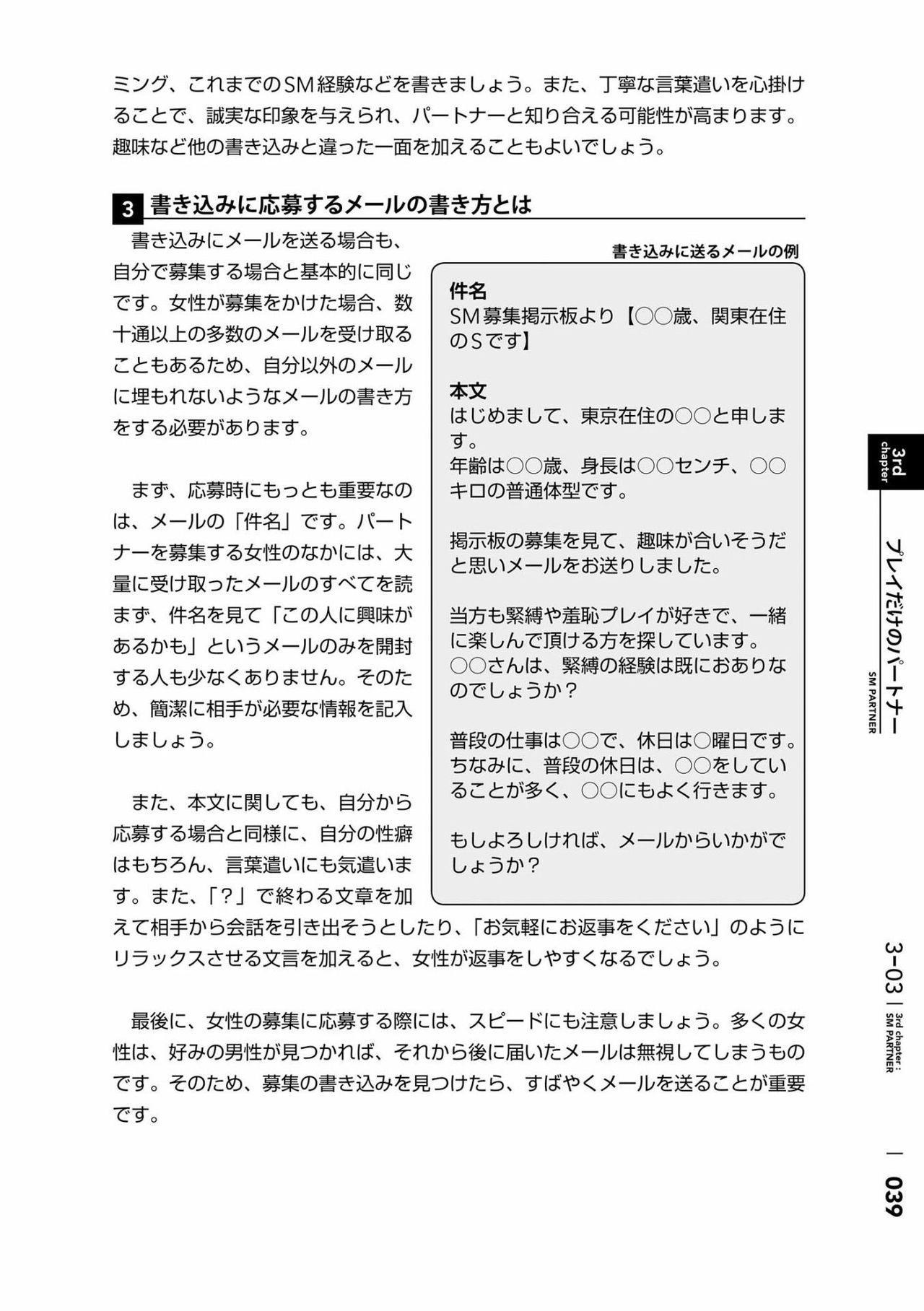[Mitsuba] Karada mo Kokoro mo Boku no Mono ~Hajimete no SM Guide~ 2 [Digital] 41