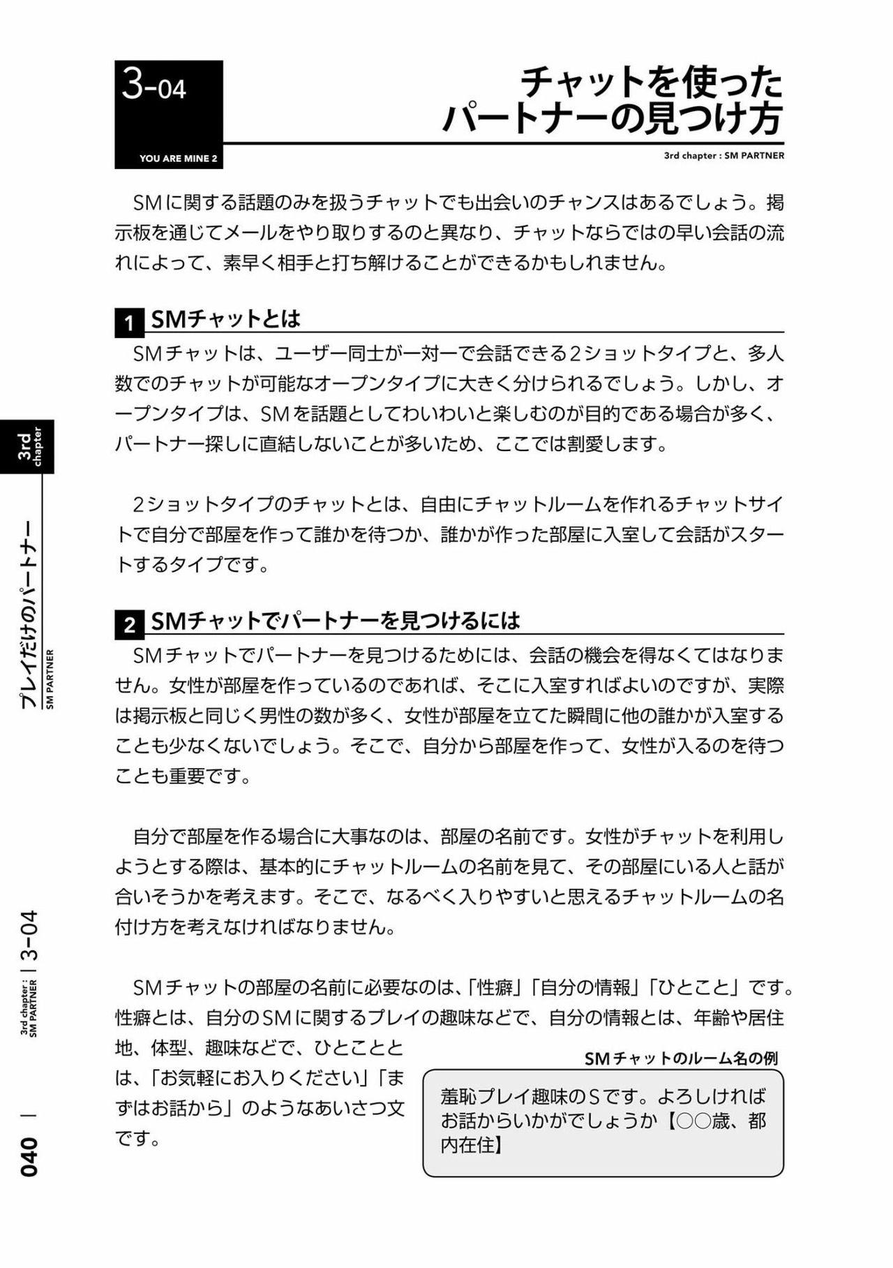 [Mitsuba] Karada mo Kokoro mo Boku no Mono ~Hajimete no SM Guide~ 2 [Digital] 42