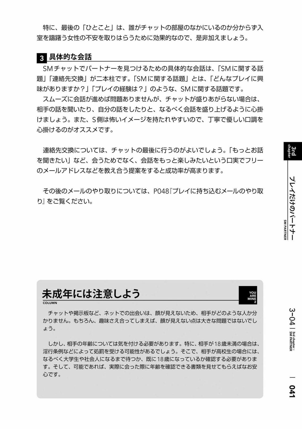 [Mitsuba] Karada mo Kokoro mo Boku no Mono ~Hajimete no SM Guide~ 2 [Digital] 43