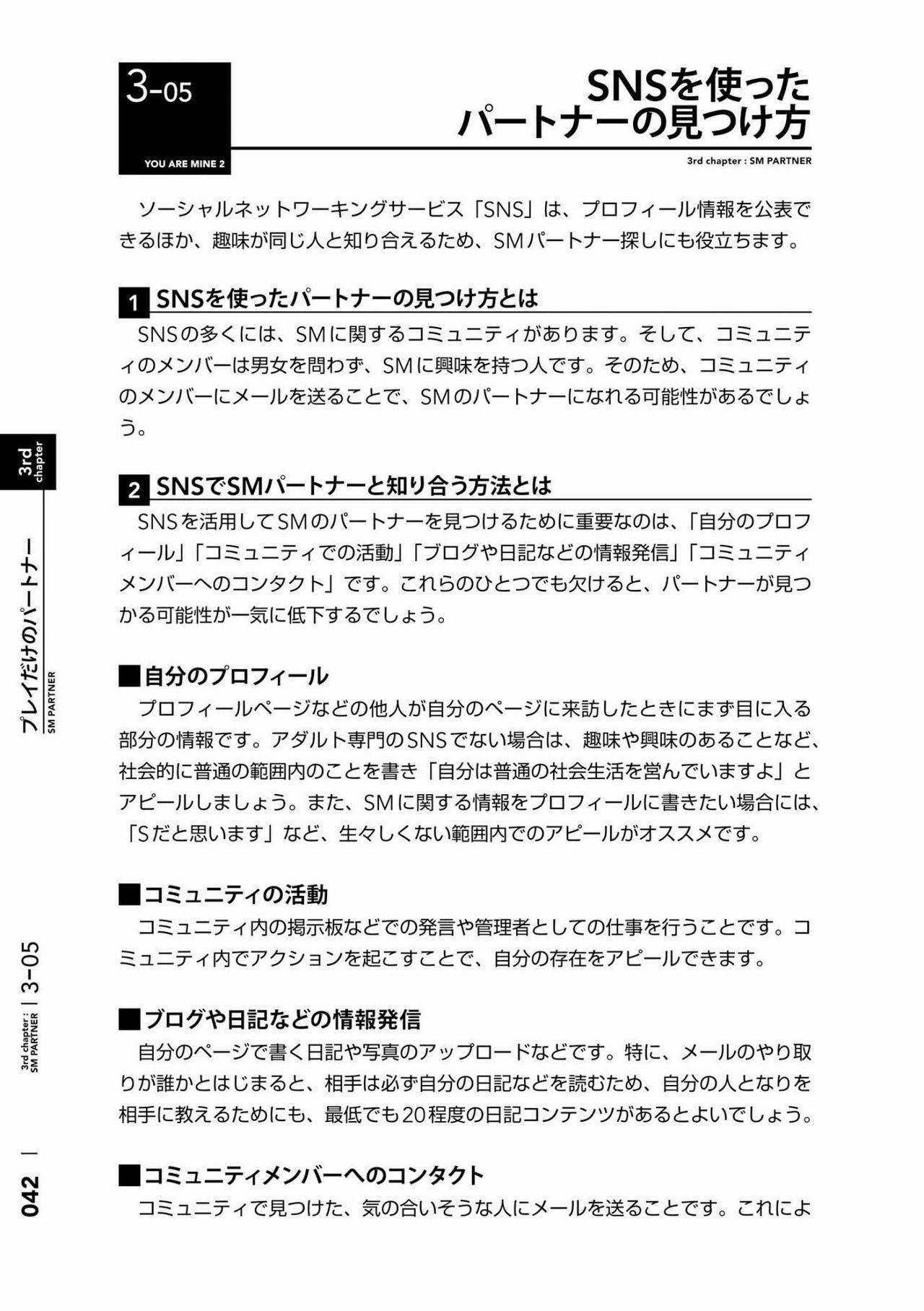 [Mitsuba] Karada mo Kokoro mo Boku no Mono ~Hajimete no SM Guide~ 2 [Digital] 44