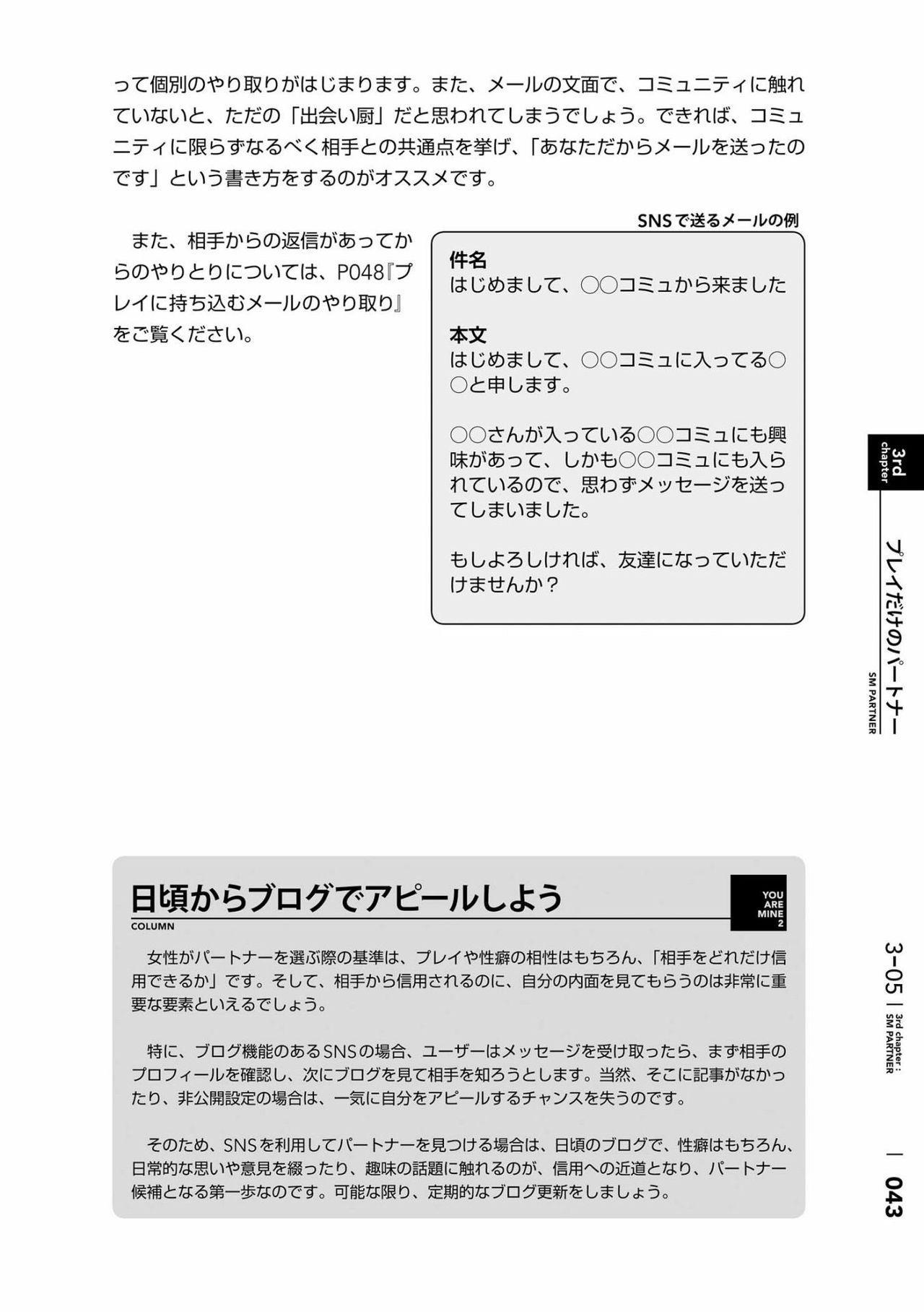 [Mitsuba] Karada mo Kokoro mo Boku no Mono ~Hajimete no SM Guide~ 2 [Digital] 45