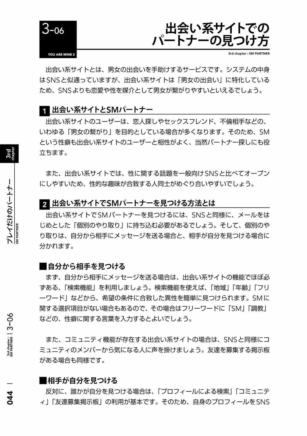 [Mitsuba] Karada mo Kokoro mo Boku no Mono ~Hajimete no SM Guide~ 2 [Digital] 46