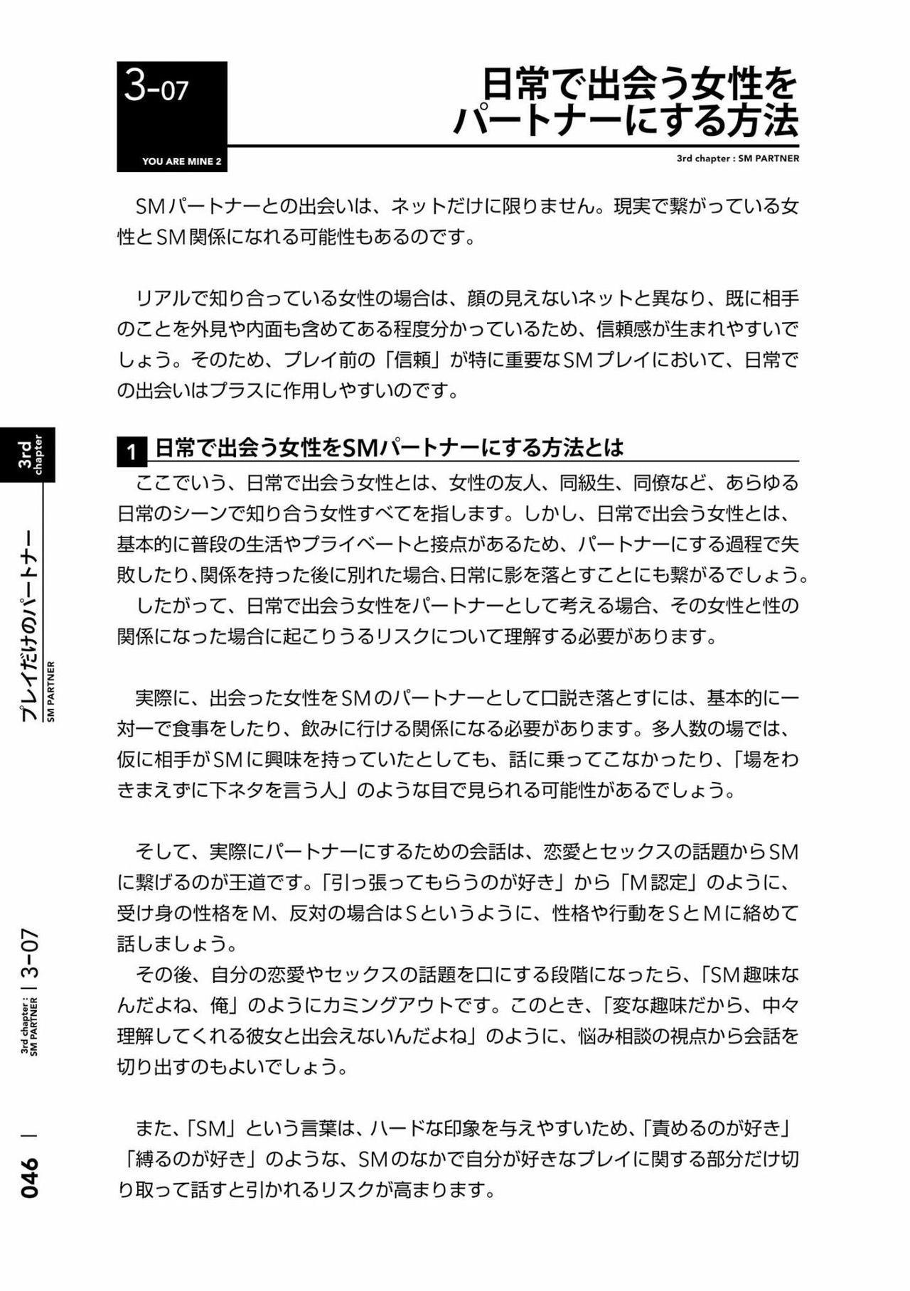 [Mitsuba] Karada mo Kokoro mo Boku no Mono ~Hajimete no SM Guide~ 2 [Digital] 48