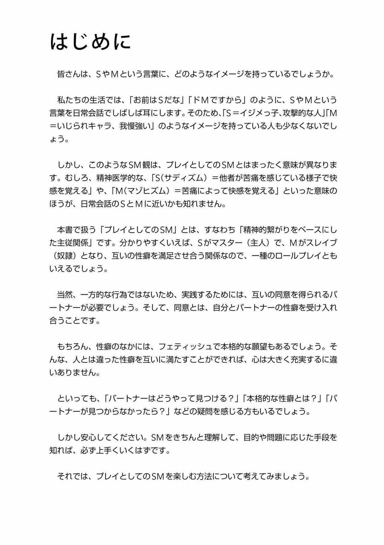 [Mitsuba] Karada mo Kokoro mo Boku no Mono ~Hajimete no SM Guide~ 2 [Digital] 4