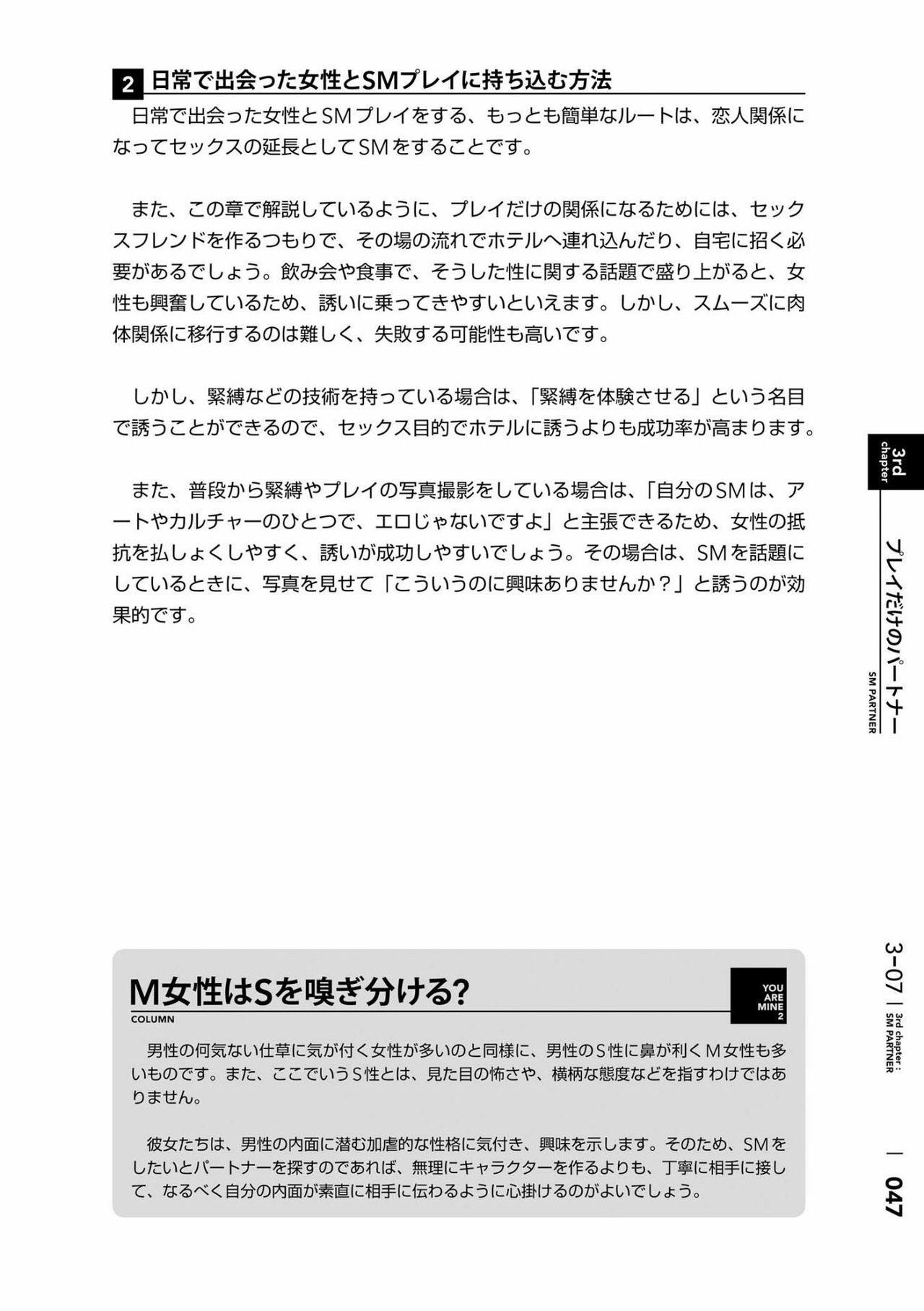 [Mitsuba] Karada mo Kokoro mo Boku no Mono ~Hajimete no SM Guide~ 2 [Digital] 49