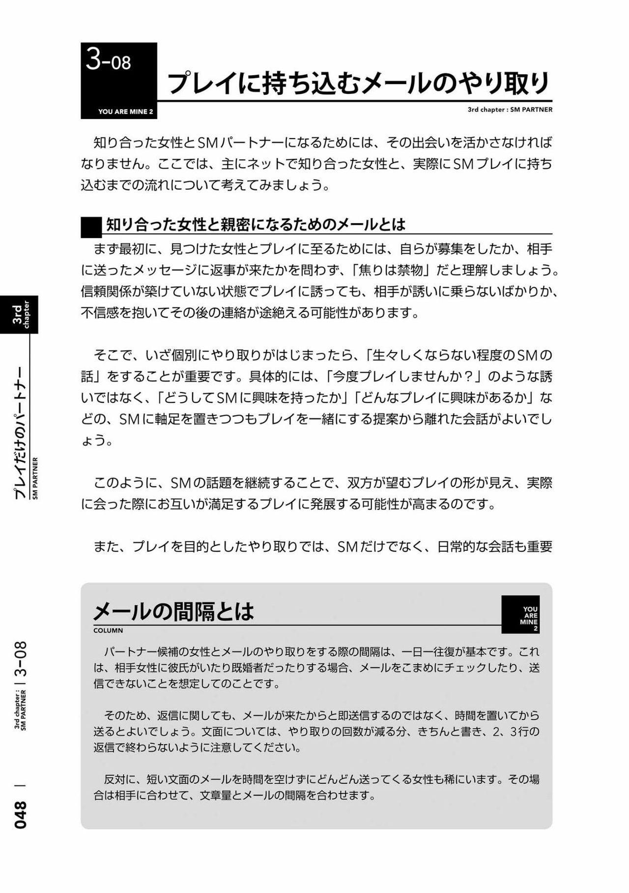 [Mitsuba] Karada mo Kokoro mo Boku no Mono ~Hajimete no SM Guide~ 2 [Digital] 50