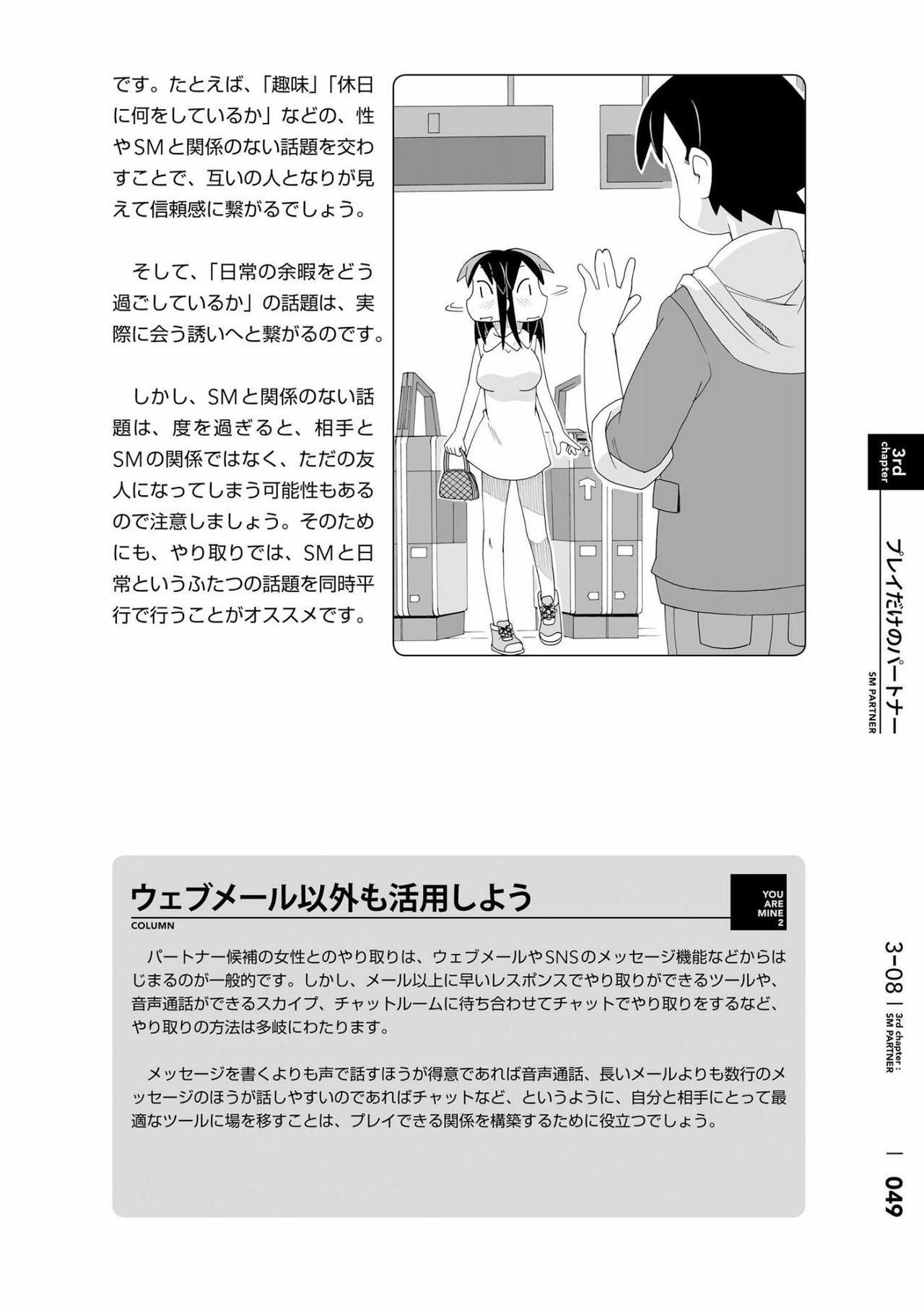 [Mitsuba] Karada mo Kokoro mo Boku no Mono ~Hajimete no SM Guide~ 2 [Digital] 51