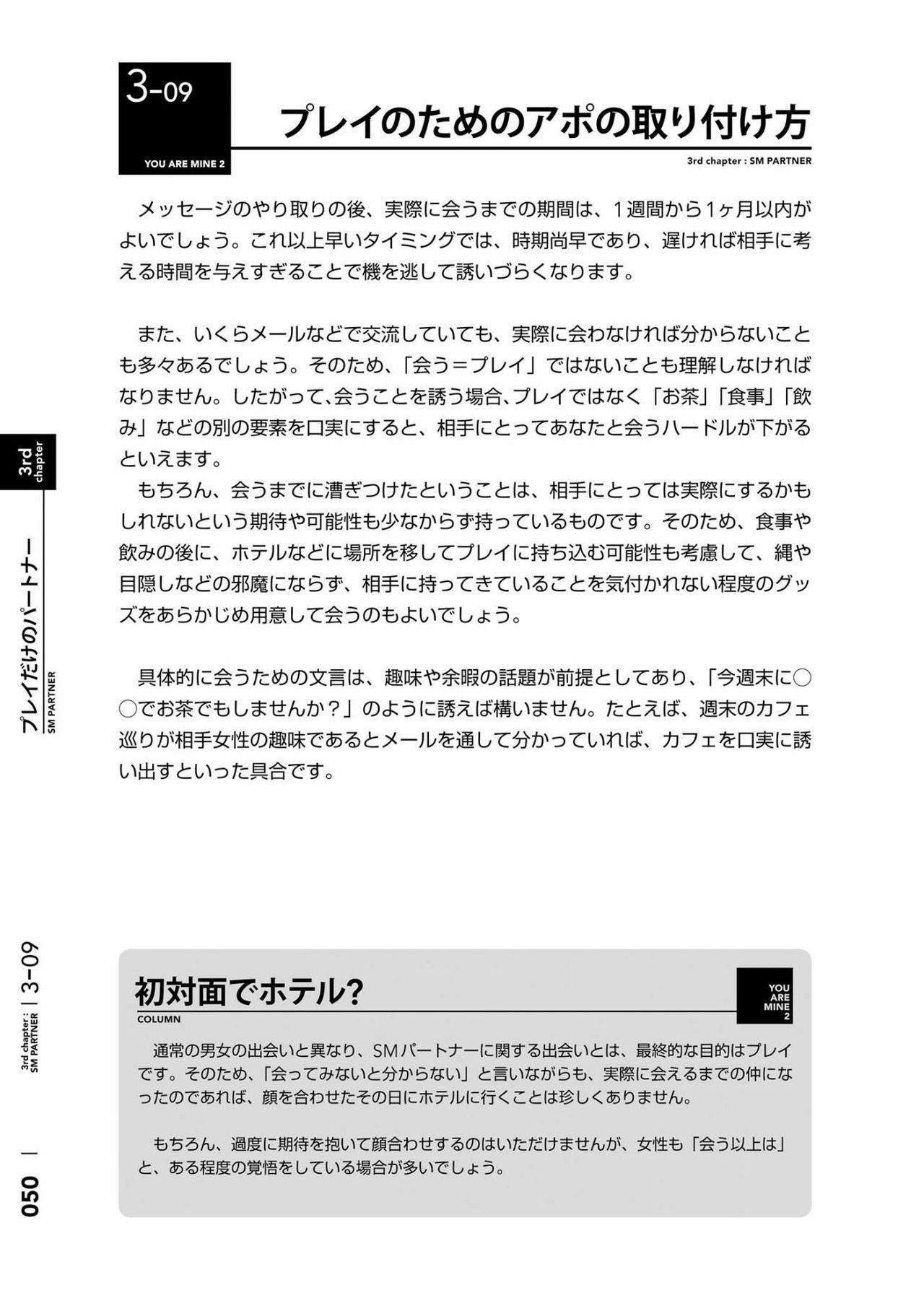 [Mitsuba] Karada mo Kokoro mo Boku no Mono ~Hajimete no SM Guide~ 2 [Digital] 52