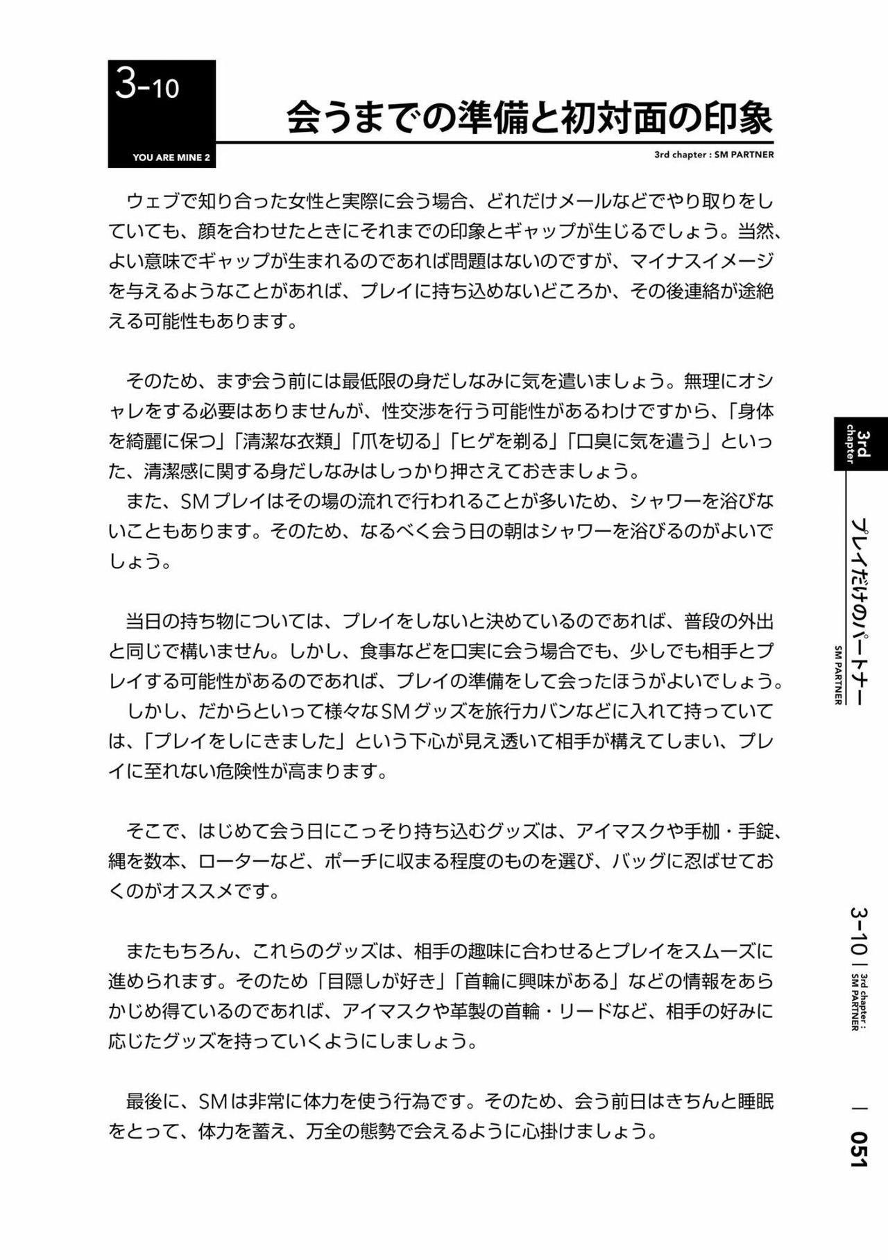 [Mitsuba] Karada mo Kokoro mo Boku no Mono ~Hajimete no SM Guide~ 2 [Digital] 53