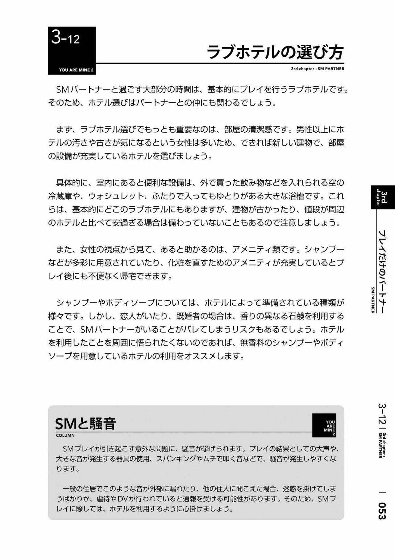 [Mitsuba] Karada mo Kokoro mo Boku no Mono ~Hajimete no SM Guide~ 2 [Digital] 55