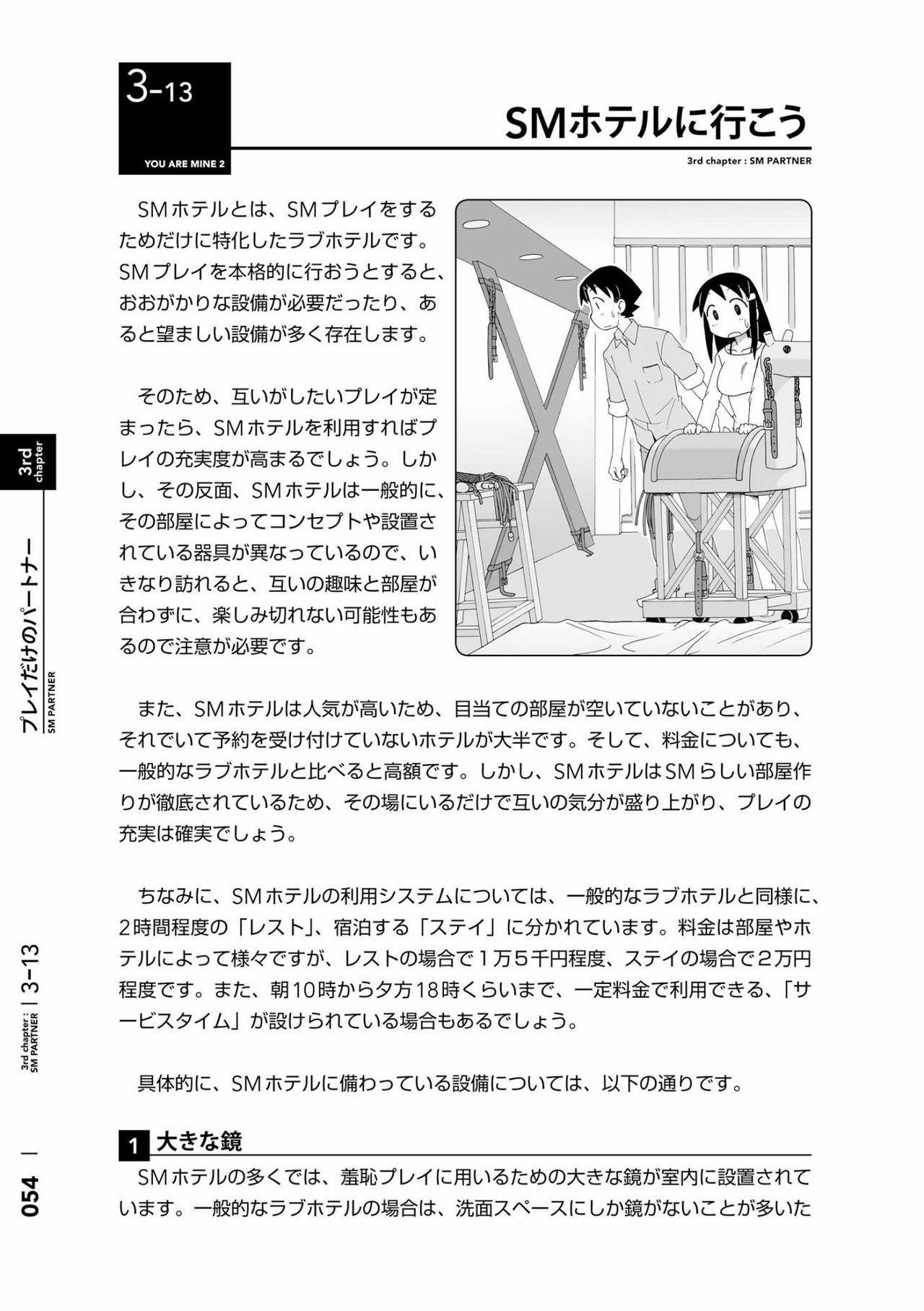 [Mitsuba] Karada mo Kokoro mo Boku no Mono ~Hajimete no SM Guide~ 2 [Digital] 56