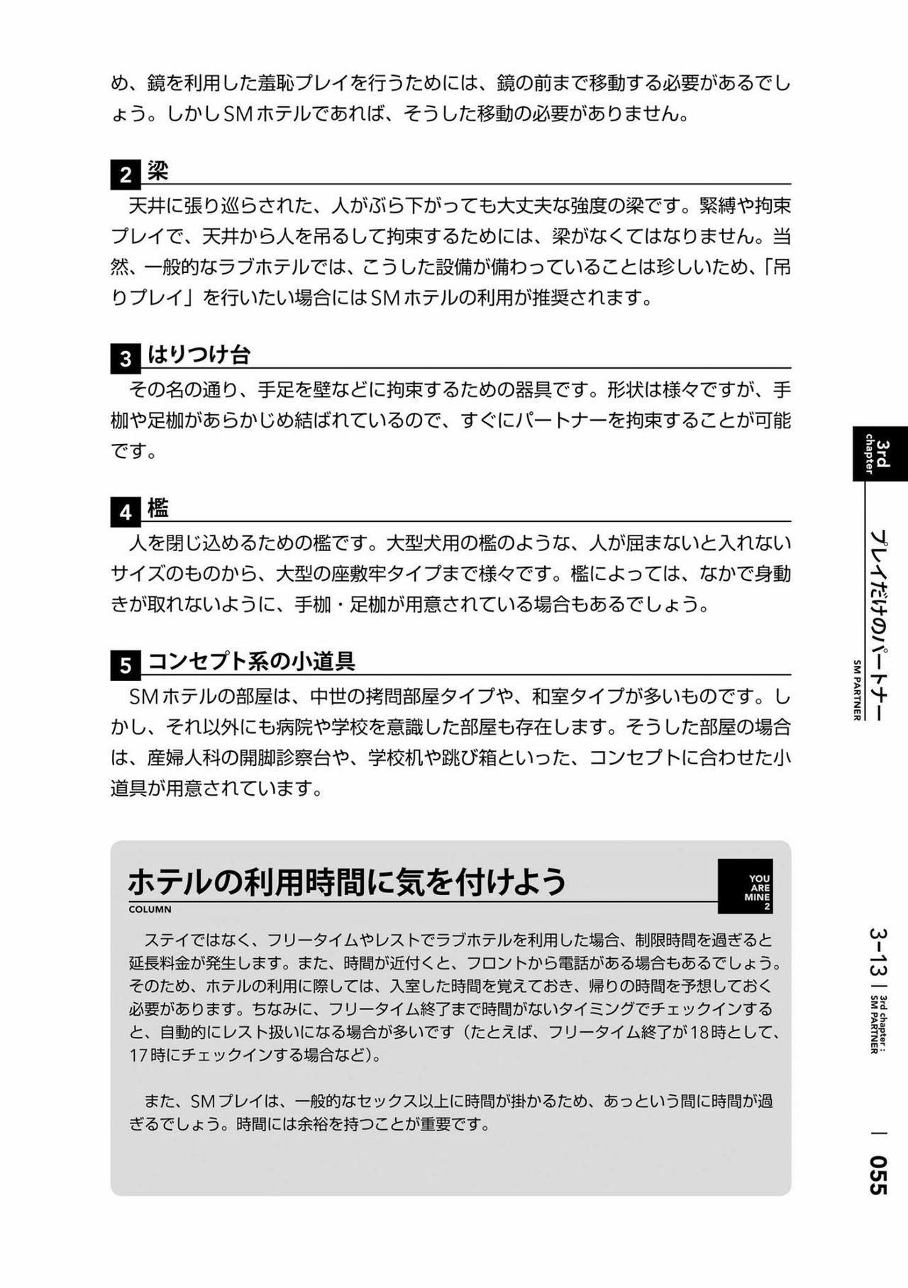[Mitsuba] Karada mo Kokoro mo Boku no Mono ~Hajimete no SM Guide~ 2 [Digital] 57