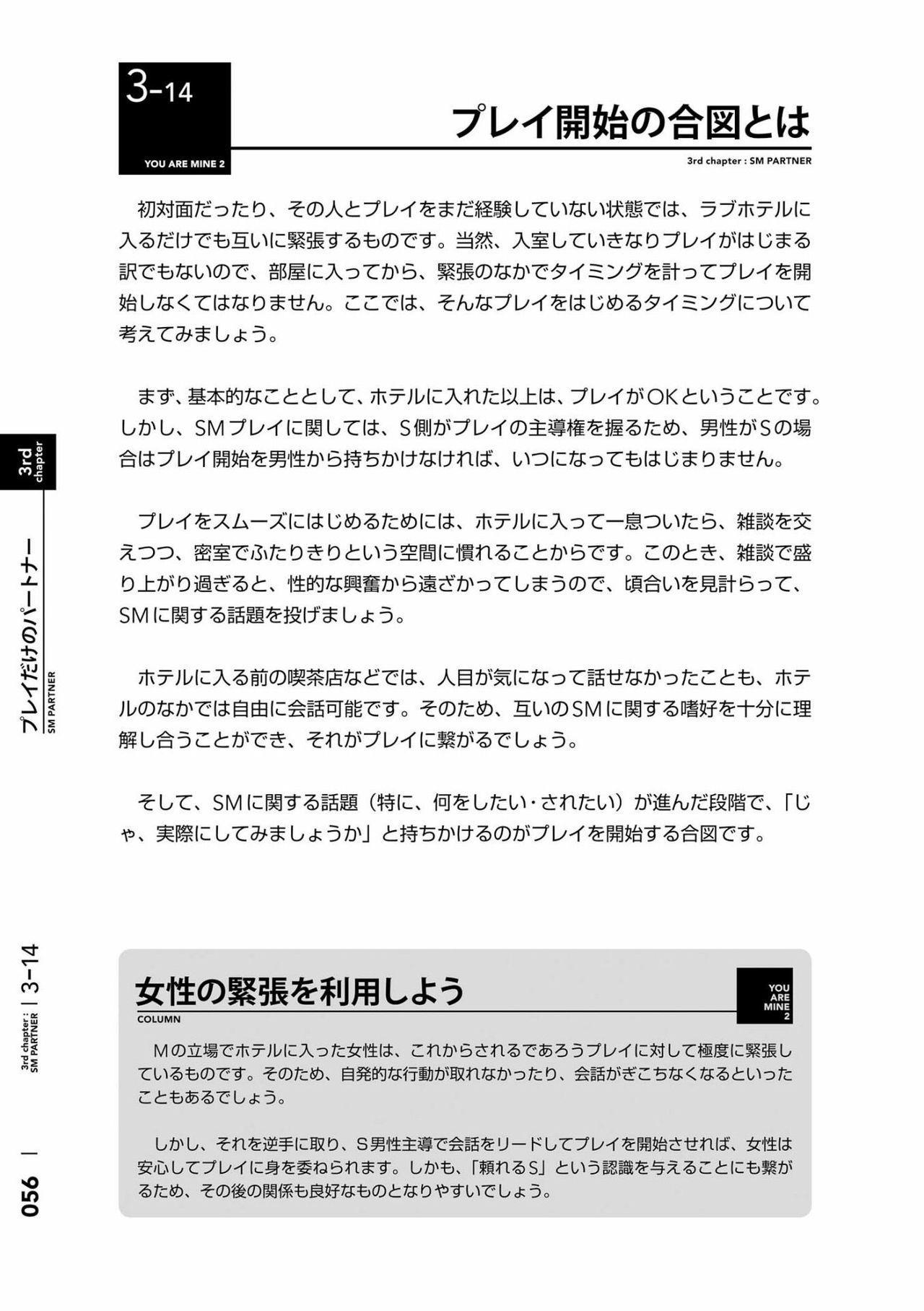 [Mitsuba] Karada mo Kokoro mo Boku no Mono ~Hajimete no SM Guide~ 2 [Digital] 58