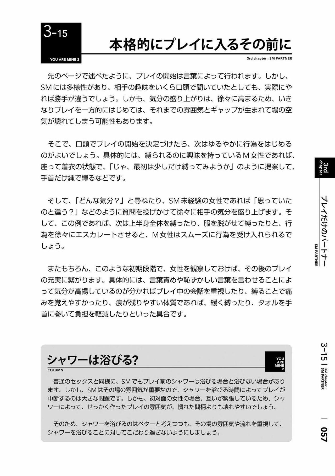 [Mitsuba] Karada mo Kokoro mo Boku no Mono ~Hajimete no SM Guide~ 2 [Digital] 59