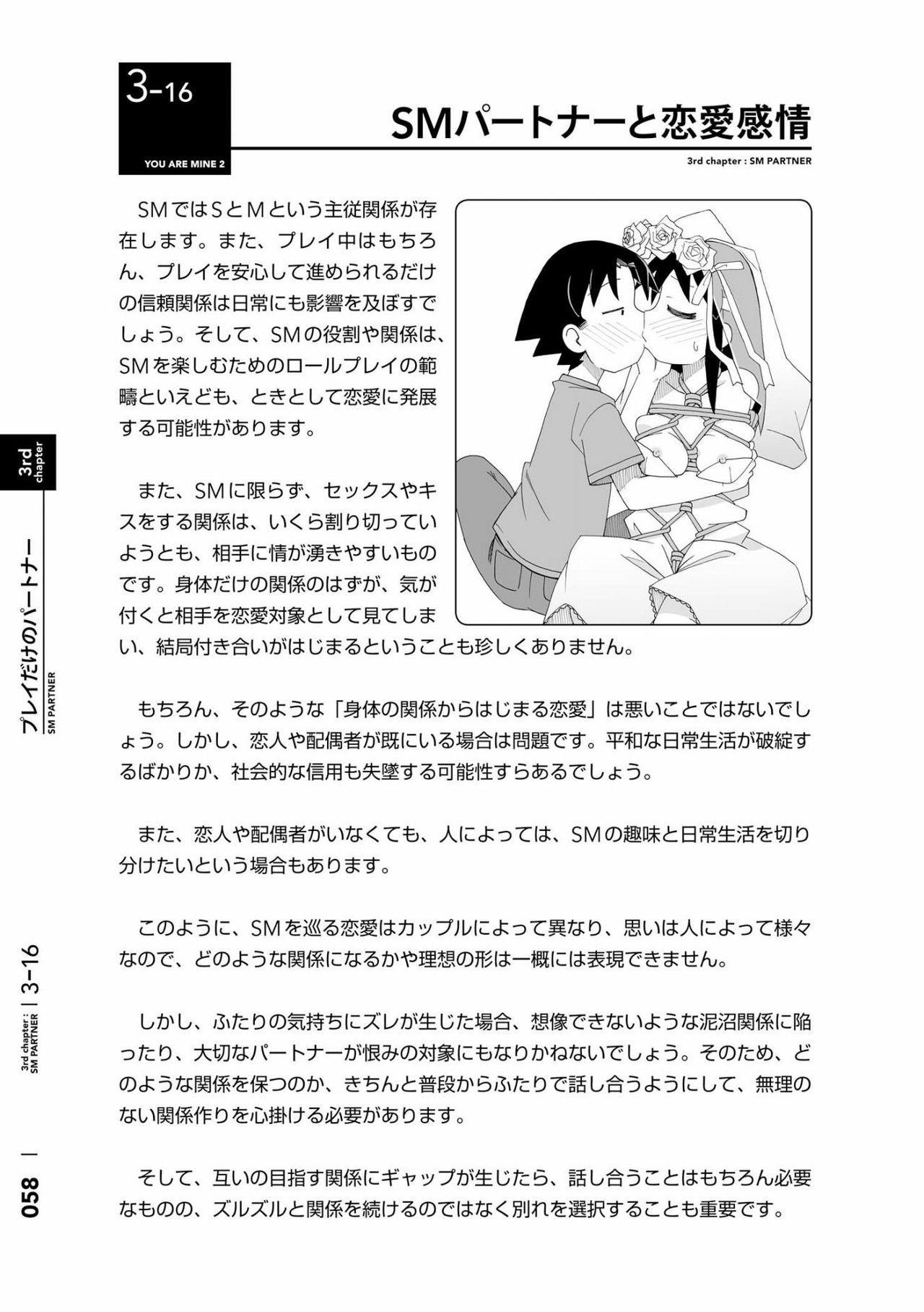 [Mitsuba] Karada mo Kokoro mo Boku no Mono ~Hajimete no SM Guide~ 2 [Digital] 60