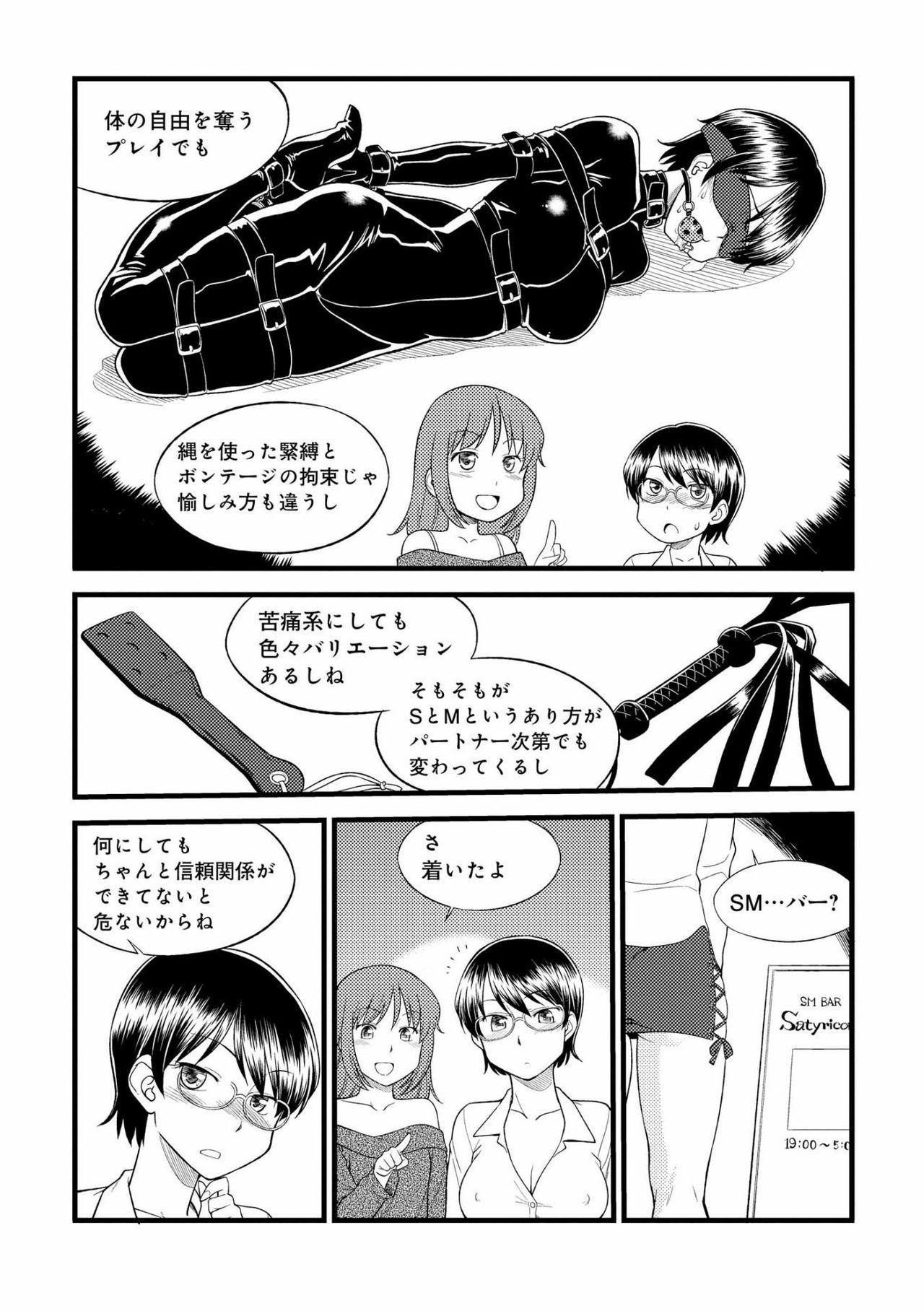 [Mitsuba] Karada mo Kokoro mo Boku no Mono ~Hajimete no SM Guide~ 2 [Digital] 63