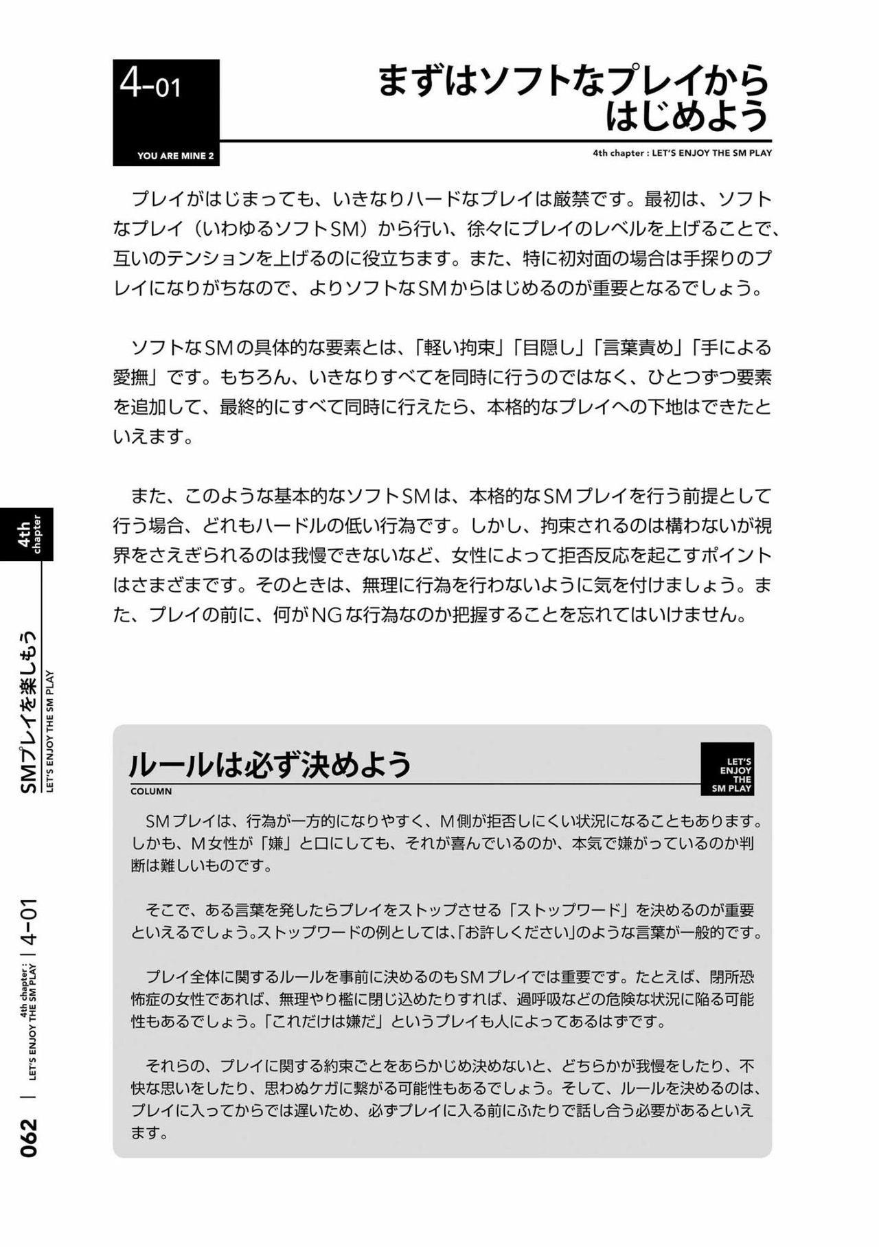 [Mitsuba] Karada mo Kokoro mo Boku no Mono ~Hajimete no SM Guide~ 2 [Digital] 64