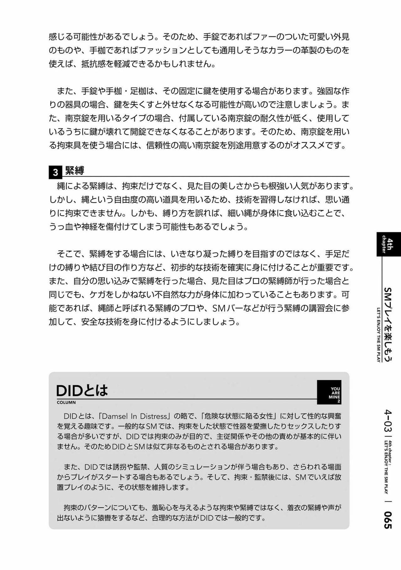 [Mitsuba] Karada mo Kokoro mo Boku no Mono ~Hajimete no SM Guide~ 2 [Digital] 67
