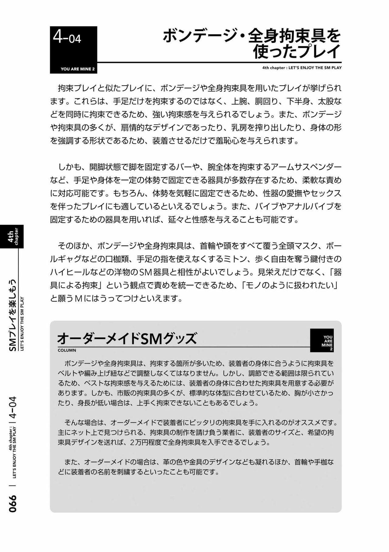 [Mitsuba] Karada mo Kokoro mo Boku no Mono ~Hajimete no SM Guide~ 2 [Digital] 68