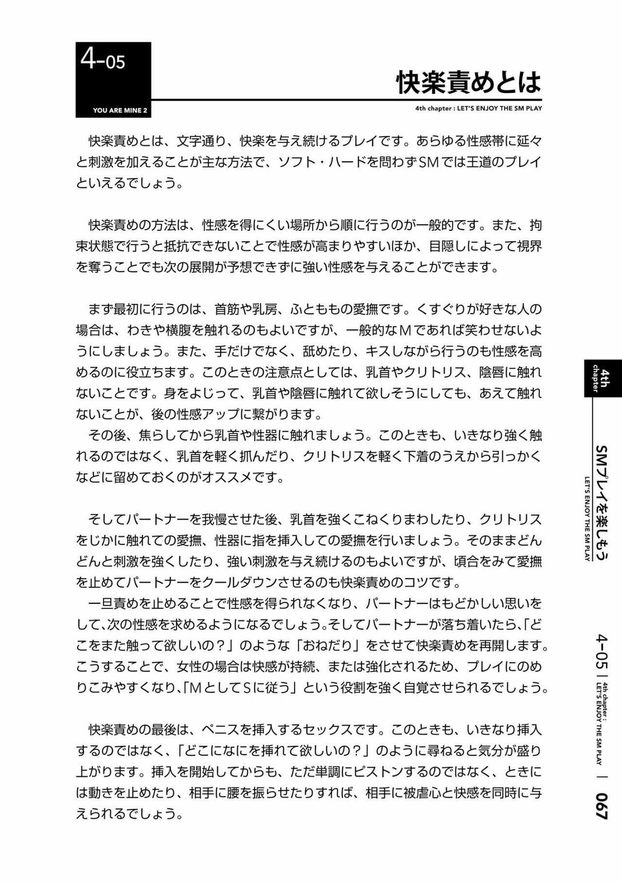[Mitsuba] Karada mo Kokoro mo Boku no Mono ~Hajimete no SM Guide~ 2 [Digital] 69