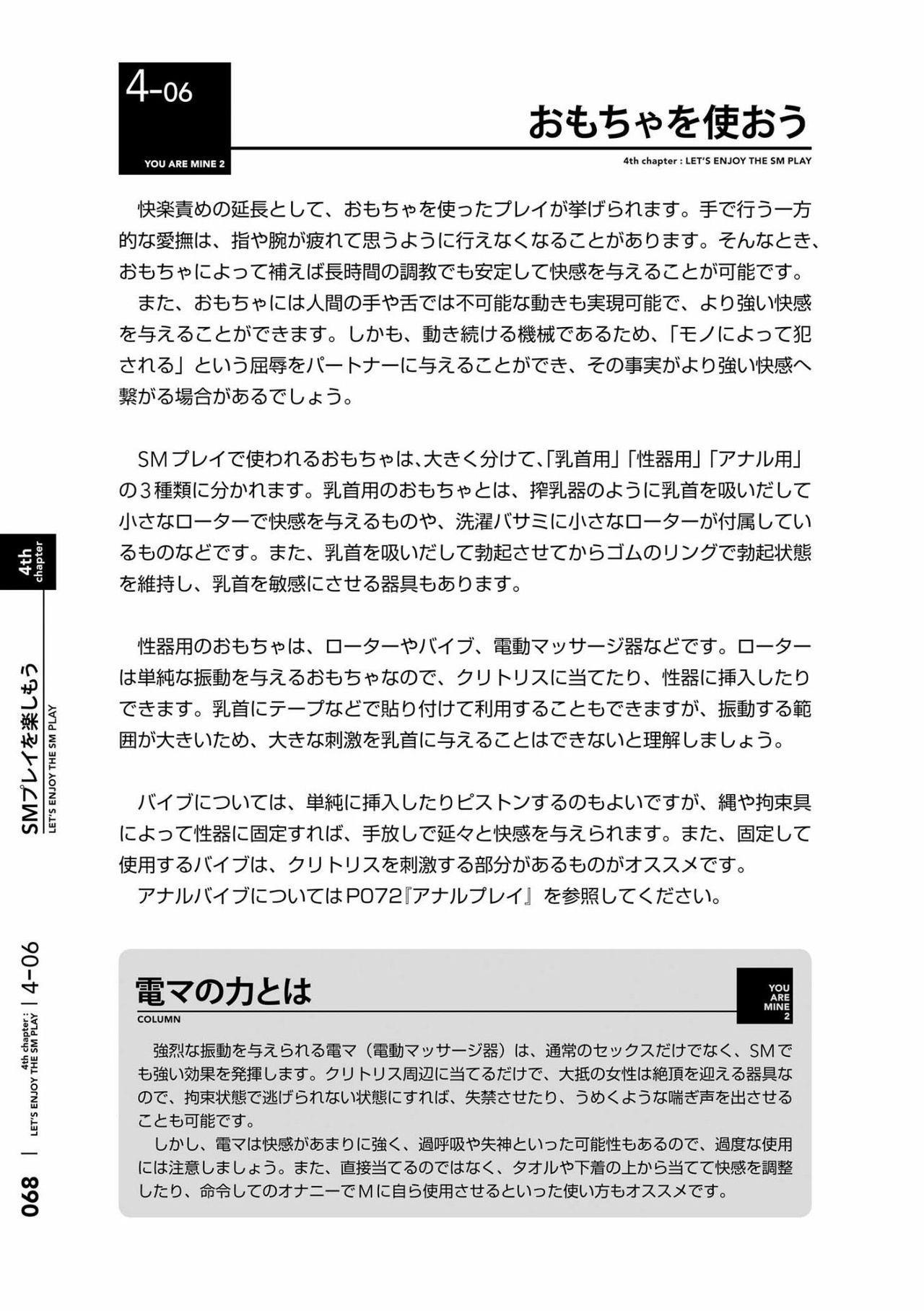 [Mitsuba] Karada mo Kokoro mo Boku no Mono ~Hajimete no SM Guide~ 2 [Digital] 70