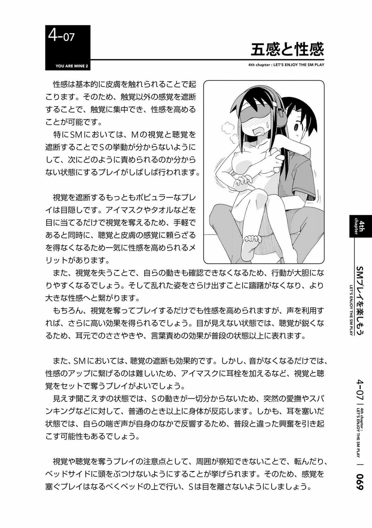 [Mitsuba] Karada mo Kokoro mo Boku no Mono ~Hajimete no SM Guide~ 2 [Digital] 71