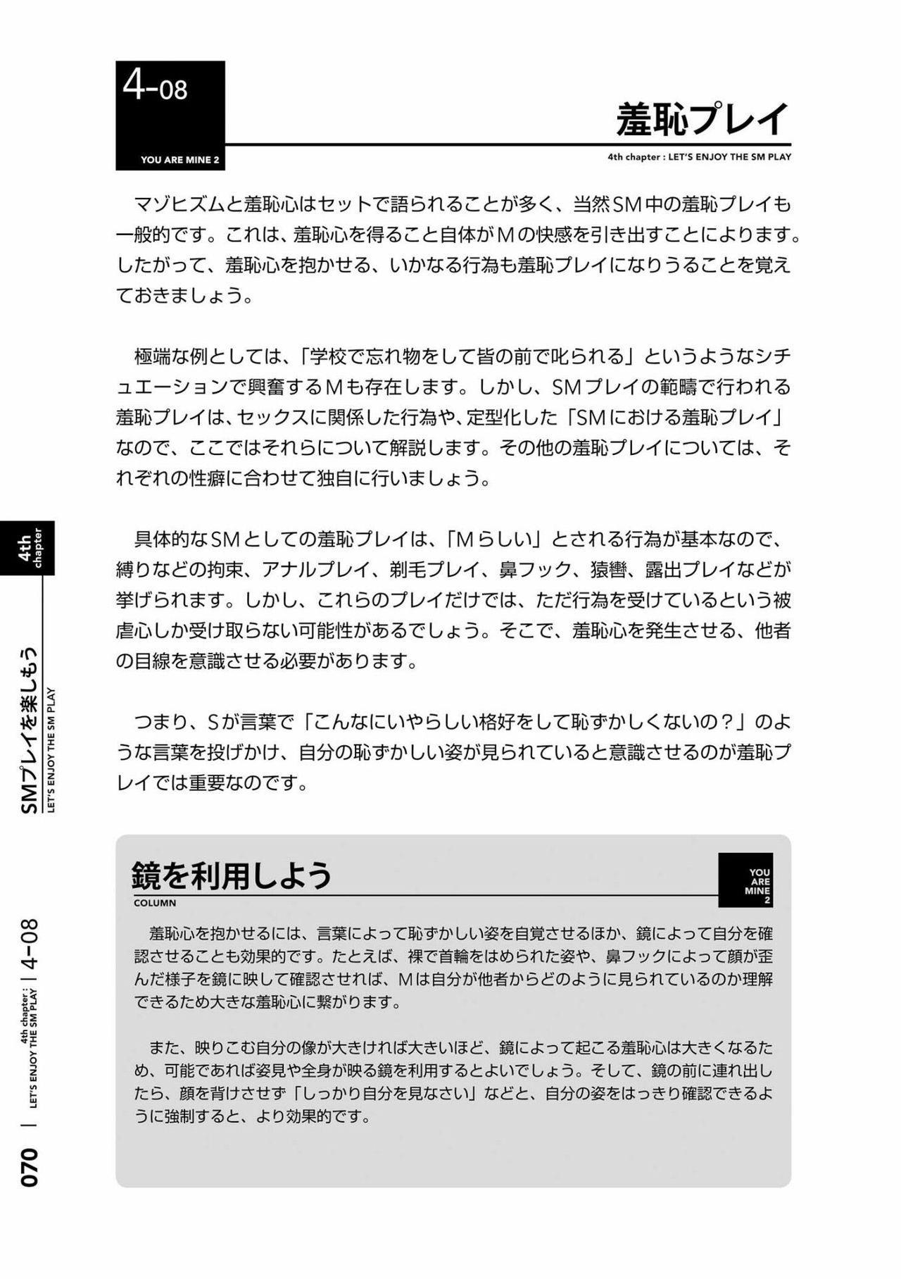 [Mitsuba] Karada mo Kokoro mo Boku no Mono ~Hajimete no SM Guide~ 2 [Digital] 72