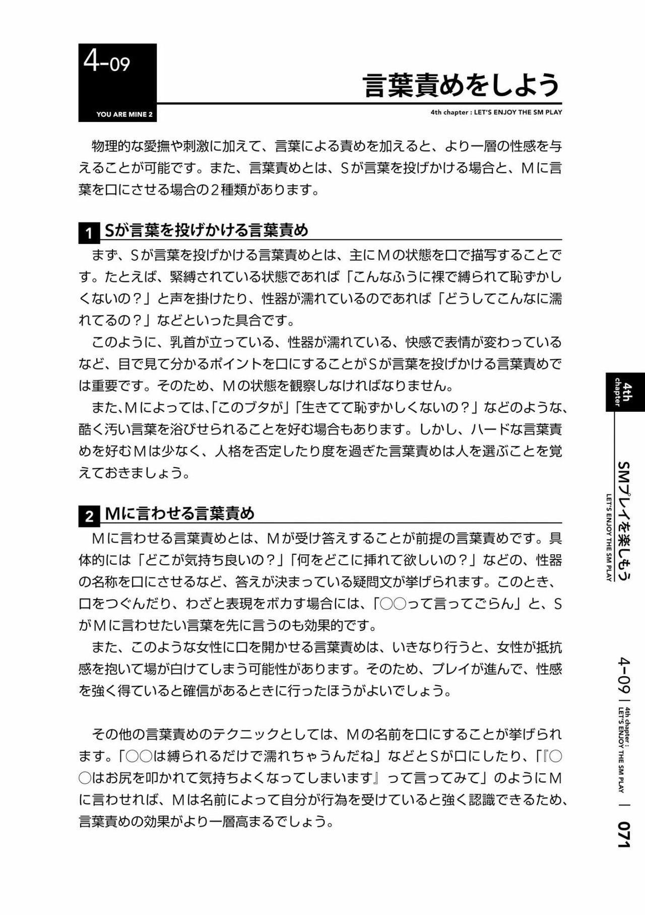 [Mitsuba] Karada mo Kokoro mo Boku no Mono ~Hajimete no SM Guide~ 2 [Digital] 73