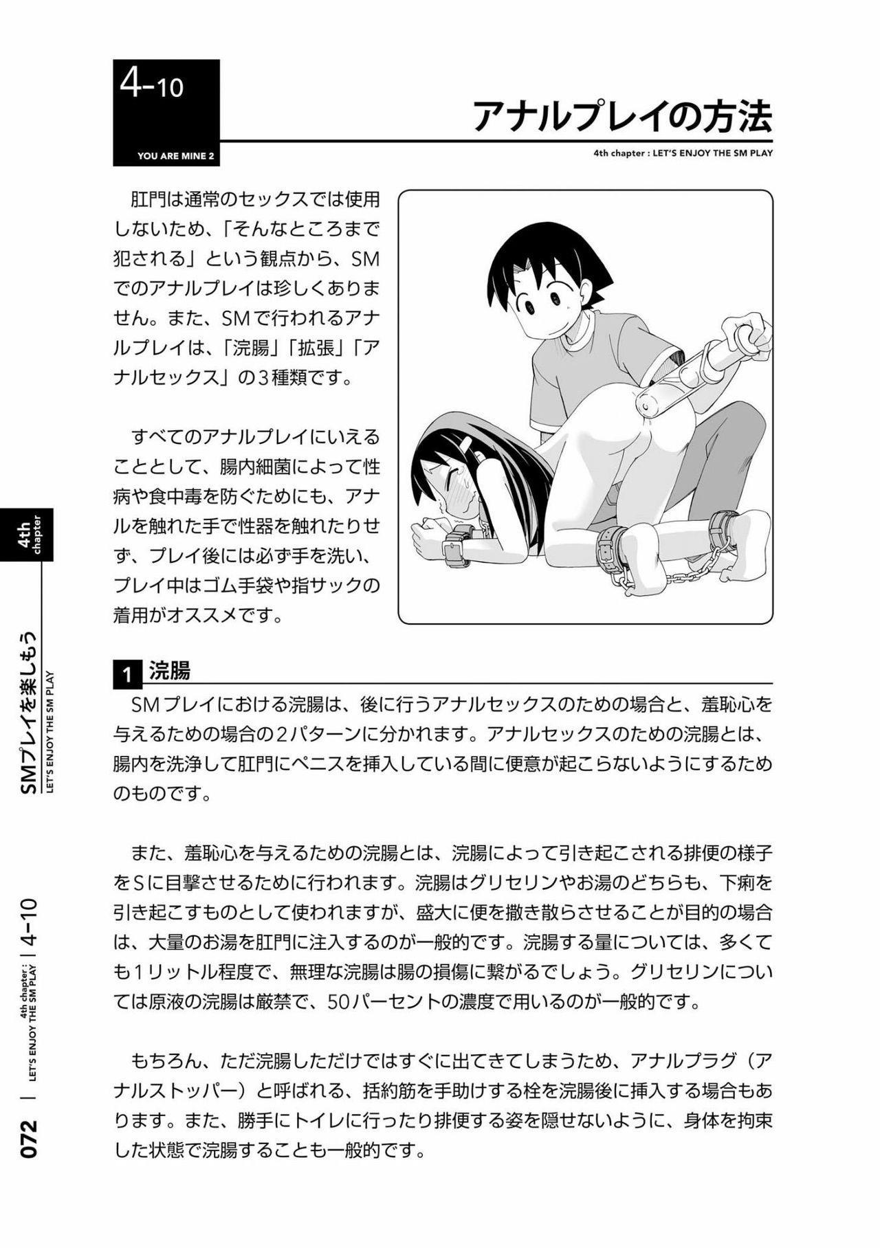 [Mitsuba] Karada mo Kokoro mo Boku no Mono ~Hajimete no SM Guide~ 2 [Digital] 74